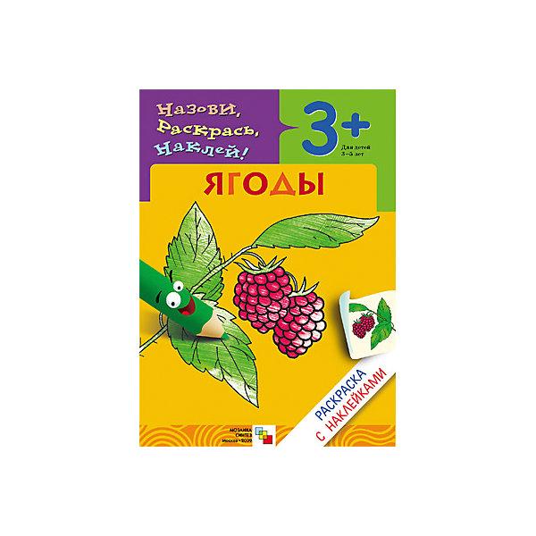 Раскраска с наклейками ЯгодыРаскраски для детей<br>Раскраска с наклейками «Ягоды»<br><br>Характеристики:<br>• издательство: Мозаика-Синтез;<br>• размер: 24х0,2х17 см.;<br>• количество страниц: 8 <br>• тип обложки: мягкая<br>• иллюстрации: чёрно-белые;<br>• ISBN: 9785867756925;<br>• вес: 64 г.;<br>• для детей в возрасте: от 3х лет;<br>• страна производитель: Россия.<br>Развивающая книжка-раскраска из серии «Назови, раскрась, наклей!» предназначена для детей от трёх лет. С её помощью ребёнок сможет называть ягоды, а потом раскрашивать их. Наклейки-подсказки помогут с выбором цвета для каждого вида ягод. Все ягоды описаны в виде тематических забавных четверостиший, которые развлекут ребёнка. Занимаясь с книжкой-раскраской дети смогут развивать мелкую моторику рук, чувство цвета, творческие способности, логику. Слушая и запоминая стихи дети развивают память, словарный запас, учатся правильно формировать и строить предложения, запоминают основные правила русского языка. <br>Раскраску с наклейками «Ягоды» можно купить в нашем интернет-магазине.<br>Ширина мм: 20; Глубина мм: 170; Высота мм: 240; Вес г: 55; Возраст от месяцев: 36; Возраст до месяцев: 60; Пол: Унисекс; Возраст: Детский; SKU: 5562605;