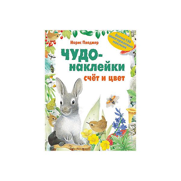 Чудо-наклейки Счет и цветКнижки с наклейками<br>Чудо-наклейки «Счёт и цвет»<br><br>Характеристики:<br>• издательство: Мозаика-Синтез;<br>• размер: 28х0,5х21,5;<br>• страницы: 96 шт., мелованные;<br>• тип обложки: мягкая;<br>• иллюстрации: цветные;<br>• ISBN: 9785867759254;<br>• вес: 534 г.;<br>• для детей в возрасте: от 3х лет;<br>• страна производитель: Россия.<br>Развивающая книжка с наклейками из серии «Чудо-наклейки» предназначена для детей от трёх лет. С её помощью ребёнок сможет изучать счёт и цвета. Работа с наклейками сделает процесс обучения более интересным и весёлым. К каждому заданию написан небольшой рассказ про животных. В наборе множество разнообразных наклеек, они качественно выполнены и не повторяются. Занимаясь с книжкой дети смогут развивать мелкую моторику рук, чувство цвета, творческие способности, логику. Слушая рассказы дети развивают память, словарный запас, учатся правильно формировать и строить предложения, запоминают основные правила русского языка. <br>Чудо-наклейки «Счёт и цвет» можно купить в нашем интернет-магазине.<br>Ширина мм: 90; Глубина мм: 215; Высота мм: 280; Вес г: 538; Возраст от месяцев: 60; Возраст до месяцев: 84; Пол: Унисекс; Возраст: Детский; SKU: 5562606;