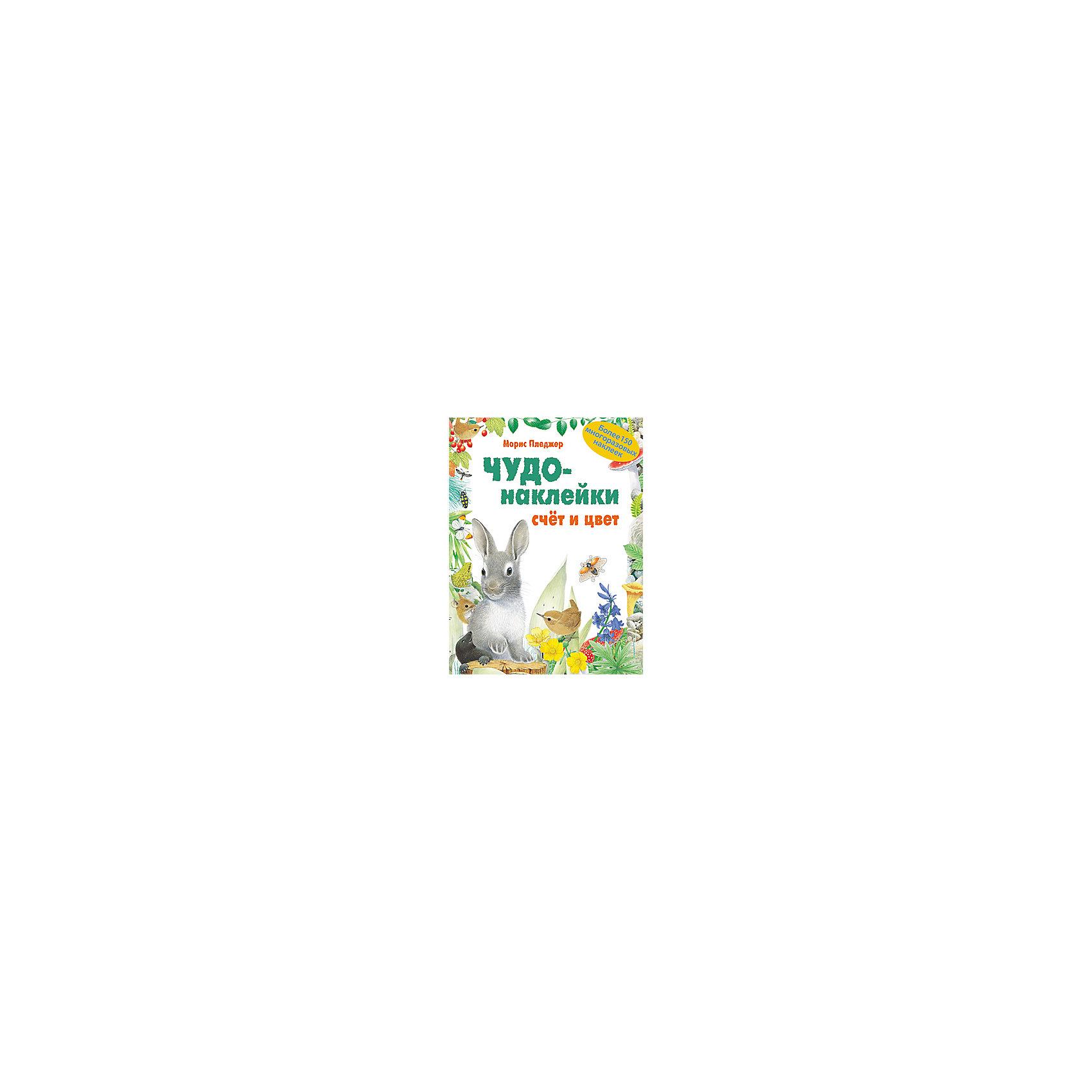 Чудо-наклейки Счет и цветКнижки с наклейками<br>Чудо-наклейки «Счёт и цвет»<br><br>Характеристики:<br>• издательство: Мозаика-Синтез;<br>• размер: 28х0,5х21,5;<br>• страницы: 96 шт., мелованные;<br>• тип обложки: мягкая;<br>• иллюстрации: цветные;<br>• ISBN: 9785867759254;<br>• вес: 534 г.;<br>• для детей в возрасте: от 3х лет;<br>• страна производитель: Россия.<br>Развивающая книжка с наклейками из серии «Чудо-наклейки» предназначена для детей от трёх лет. С её помощью ребёнок сможет изучать счёт и цвета. Работа с наклейками сделает процесс обучения более интересным и весёлым. К каждому заданию написан небольшой рассказ про животных. В наборе множество разнообразных наклеек, они качественно выполнены и не повторяются. Занимаясь с книжкой дети смогут развивать мелкую моторику рук, чувство цвета, творческие способности, логику. Слушая рассказы дети развивают память, словарный запас, учатся правильно формировать и строить предложения, запоминают основные правила русского языка. <br>Чудо-наклейки «Счёт и цвет» можно купить в нашем интернет-магазине.<br><br>Ширина мм: 90<br>Глубина мм: 215<br>Высота мм: 280<br>Вес г: 538<br>Возраст от месяцев: 60<br>Возраст до месяцев: 84<br>Пол: Унисекс<br>Возраст: Детский<br>SKU: 5562606