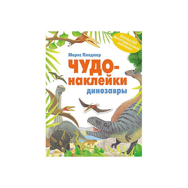 Чудо-наклейки ДинозаврыКнижки с наклейками<br>Чудо-наклейки «Динозавры»<br><br>Характеристики:<br>• издательство: Мозаика-Синтез;<br>• размер: 28х0,5х21,5;<br>• страницы: 48 шт., мелованные;<br>• тип обложки: мягкая;<br>• иллюстрации: цветные;<br>• ISBN: 9785431510649;<br>• вес: 534 г.;<br>• для детей в возрасте: от 3х лет;<br>• страна производитель: Россия.<br>Развивающая книжка с наклейками из серии «Чудо-наклейки» предназначена для детей от трёх лет. С её помощью ребёнок сможет изучать виды динозавров. Работа с наклейками сделает процесс обучения более интересным и весёлым. К каждому динозавру написан небольшой рассказ содержащий интересные научные факты. В наборе более двухсот разнообразных наклеек, они качественно выполнены, не повторяются и могут быть наклеены несколько раз. Занимаясь с книжкой дети смогут развивать мелкую моторику рук, чувство цвета, творческие способности, логику. Слушая рассказы дети развивают память, словарный запас, учатся правильно формировать и строить предложения, запоминают основные правила русского языка. <br>Чудо-наклейки «Динозавры» можно купить в нашем интернет-магазине.<br>Ширина мм: 60; Глубина мм: 215; Высота мм: 280; Вес г: 393; Возраст от месяцев: 60; Возраст до месяцев: 84; Пол: Унисекс; Возраст: Детский; SKU: 5562607;