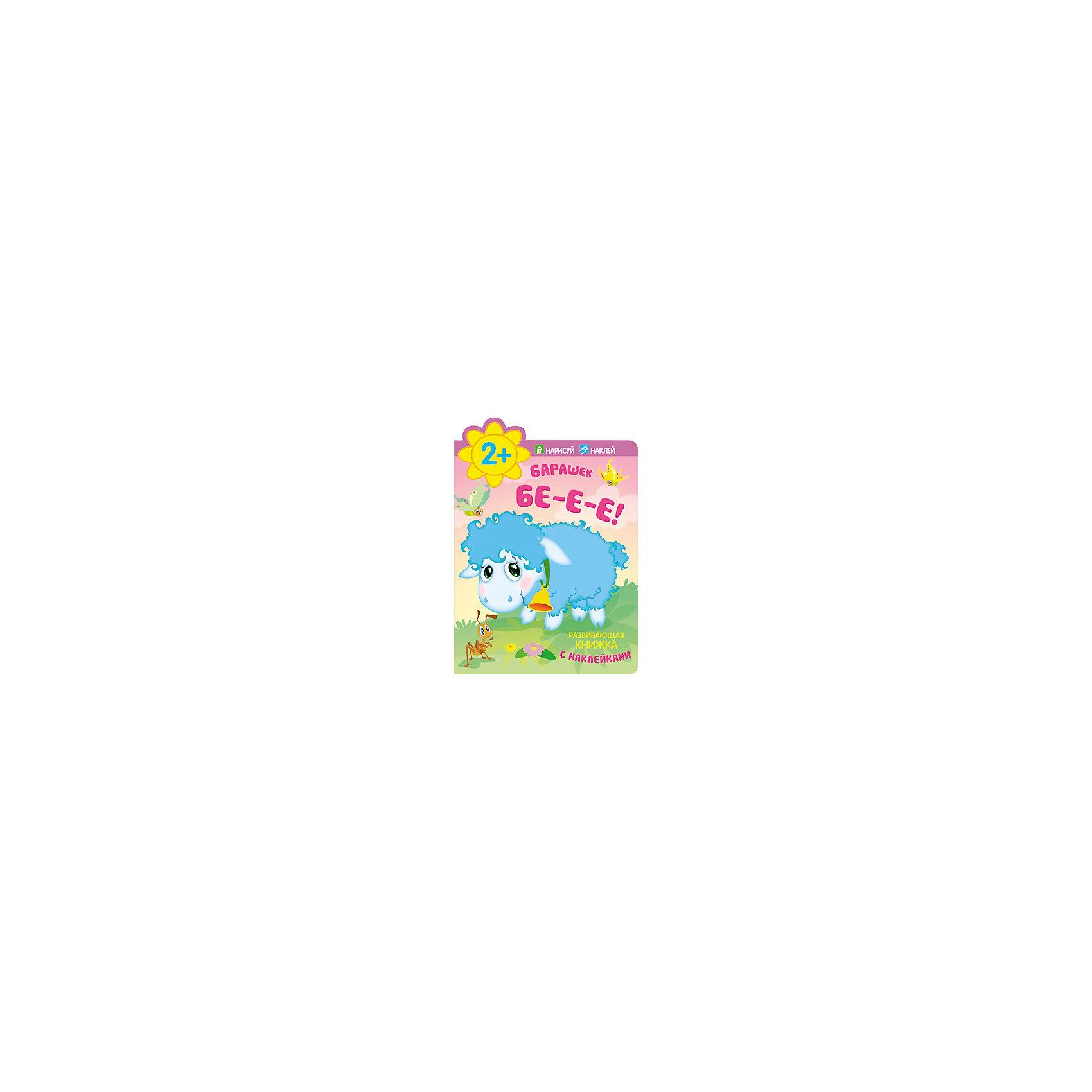 Развивающая книжка с наклейками Барашек: Бе-е-е!, 2+Книжки с наклейками<br>Развивающая книжка с наклейками «Барашек: Бе-е-е!», 2+<br><br>Характеристики:<br>• издательство: Мозаика-Синтез;<br>• размер: 28х0,2х20,5 см.;<br>• страницы: 14 шт., мелованные;<br>• тип обложки: мягкая;<br>• иллюстрации: цветные;<br>• ISBN: 9785431501692;<br>• вес: 71 г.;<br>• для детей в возрасте: от 2-х лет;<br>• страна производитель: Россия.<br>Развивающая книжка с наклейками из серии «Нарисуй, наклей» предназначена для детей от двух лет. С её помощью ребёнок сможет изучать виды животных, показывать части тела, называть цвета. Вместе с весёлым барашком малыш будет разглядывать новых животных и рассказывать о них. Работа с наклейками сделает процесс обучения более интересным и весёлым. Все наклейки качественно выполнены и не повторяются. Занимаясь с книжкой дети смогут развивать мелкую моторику рук, чувство цвета, творческие способности, логику. Выполняя задания дети развивают память, словарный запас, учатся правильно формировать и строить предложения. <br>Развивающую книжку с наклейками «Барашек: Бе-е-е!», 2+ можно купить в нашем интернет-магазине.<br><br>Ширина мм: 20<br>Глубина мм: 205<br>Высота мм: 287<br>Вес г: 71<br>Возраст от месяцев: 24<br>Возраст до месяцев: 48<br>Пол: Унисекс<br>Возраст: Детский<br>SKU: 5562610