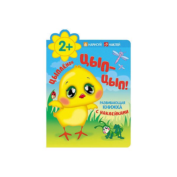 Развивающая книжка с наклейками Цыпленок: Цып-цып!,  2+Книжки с наклейками<br>Развивающая книжка с наклейками «Цыпленок: Цып-цып!»,  2+<br><br>Характеристики:<br>• издательство: Мозаика-Синтез;<br>• размер: 28х0,2х20,5 см.;<br>• страницы: 14 шт., мелованные;<br>• тип обложки: мягкая;<br>• иллюстрации: цветные;<br>• ISBN: 9785431501685;<br>• вес: 71 г.;<br>• для детей в возрасте: от 2-х лет;<br>• страна производитель: Россия.<br>Развивающая книжка с наклейками из серии «Нарисуй, наклей» предназначена для детей от двух лет. С её помощью ребёнок сможет изучать виды животных, показывать части тела, называть цвета. Вместе с весёлым цыплёнком малыш будет разглядывать домашних животных и рассказывать о них. Работа с наклейками сделает процесс обучения более интересным и весёлым. Все наклейки качественно выполнены и не повторяются. Занимаясь с книжкой дети смогут развивать мелкую моторику рук, чувство цвета, творческие способности, логику. Выполняя задания дети развивают память, словарный запас, учатся правильно формировать и строить предложения. <br>Развивающую книжку с наклейками «Цыпленок: Цып-цып!», 2+ можно купить в нашем интернет-магазине.<br><br>Ширина мм: 20<br>Глубина мм: 205<br>Высота мм: 287<br>Вес г: 71<br>Возраст от месяцев: 24<br>Возраст до месяцев: 48<br>Пол: Унисекс<br>Возраст: Детский<br>SKU: 5562611