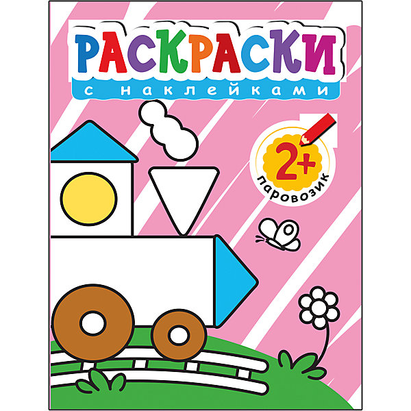 Раскраски с наклейками для малышей ПаровозикРаскраски для детей<br>Раскраски с наклейками для малышей «Паровозик»<br><br>Характеристики:<br>• издательство: Мозаика-Синтез;<br>• размер: 25,5х0,2х19 см.;<br>• количество страниц: 8;<br>• тип обложки: мягкая;<br>• иллюстрации: чёрно-белые;<br>• ISBN: 9785431503757;<br>• вес: 66 г.;<br>• для детей в возрасте: от 1 года;<br>• страна производитель: Россия.<br>Развивающая книжка-раскраска из серии «Раскаски с наклейками» предназначена для маленьких детей от двух лет. С её помощью ребёнок сможет называть животных и геометрические фигуры, а потом раскрашивать их. Наклейки-подсказки помогут с выбором цвета для каждой раскраски. Все животные описаны в виде тематических забавных четверостиший, которые развлекут ребёнка. Занимаясь с книжкой-раскраской дети смогут развивать мелкую моторику рук, чувство цвета, творческие способности, логику. Слушая и запоминая стихи дети развивают память, словарный запас, учатся правильно формировать и строить предложения, запоминают основные правила русского языка. <br>Раскраску с наклейками для малышей «Паровозик» можно купить в нашем интернет-магазине.<br><br>Ширина мм: 20<br>Глубина мм: 195<br>Высота мм: 255<br>Вес г: 65<br>Возраст от месяцев: 12<br>Возраст до месяцев: 48<br>Пол: Унисекс<br>Возраст: Детский<br>SKU: 5562614