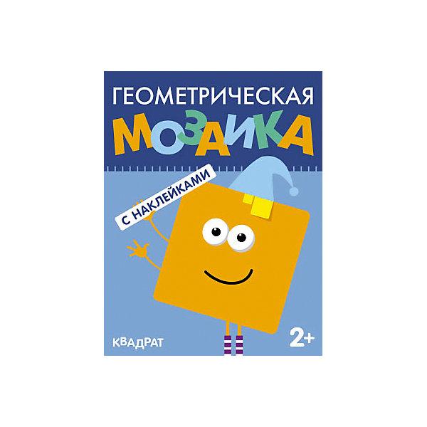Геометрическая мозаика КвадратМозаика<br>Геометрическая мозаика Квадрат<br><br>Характеристики:<br>• издательство: Мозаика-Синтез;<br>• размер: 28х0,2х21,5 см.;<br>• количество страниц: 8;<br>• тип обложки: мягкая;<br>• иллюстрации: цветные;<br>• ISBN: 9785431505126;<br>• вес: 80 г.;<br>• для детей в возрасте: от 2-х лет года;<br>• страна производитель: Россия.<br>Развивающая мозаика предназначена для маленьких детей от двух лет. С её помощью ребёнок сможет называть животных, отвечать за увлекательные вопросы и вклеивать геометрические фигуры. Яркие наклейки в виде квадратов вклеиваются по смыслу в пропущенные на картинке белые места. На наклейках квадратной формы изображены замысловатые рисунки животных, окошек, узоров и не только. Занимаясь с этой книжкой дети смогут развивать мелкую моторику рук, чувство цвета, творческие способности, логику. Отвечая на вопросы и выполняя задания дети развивают память, словарный запас, учатся правильно формировать и строить предложения, запоминают основные правила русского языка. <br>Геометрическую мозаику «Квадрат» можно купить в нашем интернет-магазине.<br><br>Ширина мм: 40<br>Глубина мм: 215<br>Высота мм: 280<br>Вес г: 80<br>Возраст от месяцев: 24<br>Возраст до месяцев: 48<br>Пол: Унисекс<br>Возраст: Детский<br>SKU: 5562616