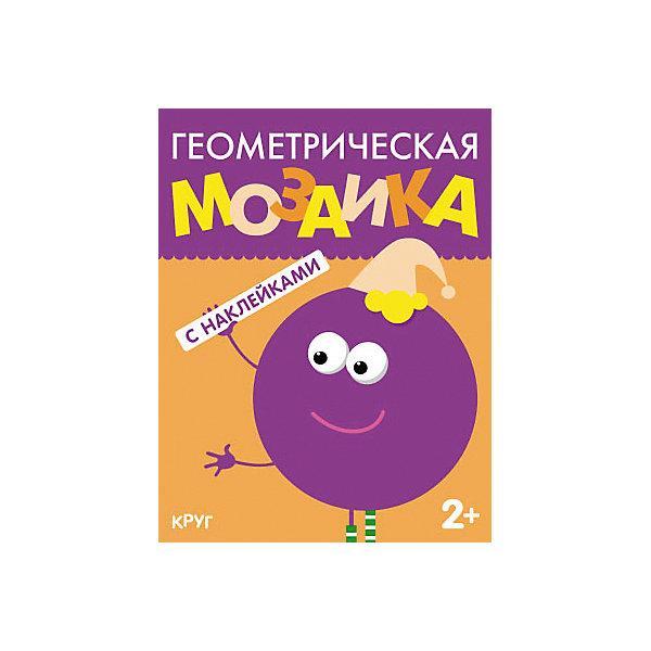 Геометрическая мозаика КругИзучаем цвета и формы<br>Характеристики товара:<br><br>• издательство: Мозаика-Синтез;<br>• размер: 28х0,2х21,5 см.;<br>• количество страниц: 8;<br>• тип обложки: мягкая;<br>• иллюстрации: цветные;<br>• ISBN: 9785431505119;<br>• вес: 80 г.;<br>• для детей в возрасте: от 2-х лет года;<br>• страна производитель: Россия.<br><br>Развивающая мозаика предназначена для маленьких детей от двух лет. С её помощью ребёнок сможет называть животных, отвечать за увлекательные вопросы и вклеивать геометрические фигуры. Яркие наклейки в виде кругов вклеиваются по смыслу в пропущенные на картинке белые места. На наклейках круглой формы изображены замысловатые рисунки животных, узоров и не только. <br><br>Занимаясь с этой книжкой дети смогут развивать мелкую моторику рук, чувство цвета, творческие способности, логику. Отвечая на вопросы и выполняя задания дети развивают память, словарный запас, учатся правильно формировать и строить предложения, запоминают основные правила русского языка.<br><br>Геометрическую мозаику «Круг» можно купить в нашем интернет-магазине.<br><br>Ширина мм: 40<br>Глубина мм: 215<br>Высота мм: 280<br>Вес г: 80<br>Возраст от месяцев: 24<br>Возраст до месяцев: 48<br>Пол: Унисекс<br>Возраст: Детский<br>SKU: 5562617