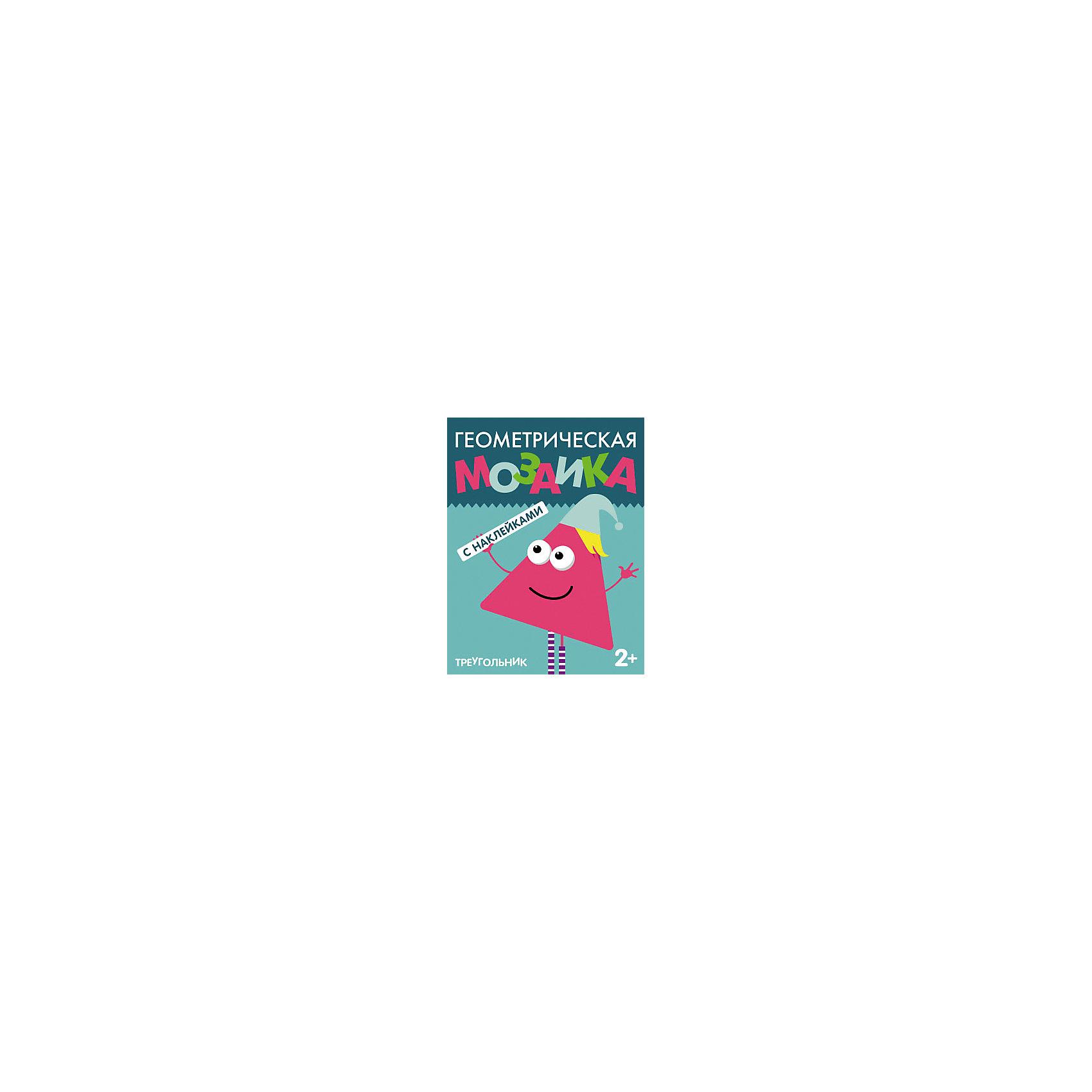 Геометрическая мозаика ТреугольникМозаика<br>Геометрическая мозаика «Треугольник»<br><br>Характеристики:<br>• издательство: Мозаика-Синтез;<br>• размер: 28х0,2х21,5 см.;<br>• количество страниц: 8;<br>• тип обложки: мягкая;<br>• иллюстрации: цветные;<br>• ISBN: 9785431505140;<br>• вес: 80 г.;<br>• для детей в возрасте: от 2-х лет года;<br>• страна производитель: Россия.<br>Развивающая мозаика предназначена для маленьких детей от двух лет. С её помощью ребёнок сможет называть животных, отвечать за увлекательные вопросы и вклеивать геометрические фигуры. Яркие наклейки в виде треугольников вклеиваются по смыслу в пропущенные на картинке белые места. На наклейках треугольников формы изображены замысловатые рисунки животных, узоров и не только. Занимаясь с этой книжкой дети смогут развивать мелкую моторику рук, чувство цвета, творческие способности, логику. Отвечая на вопросы и выполняя задания дети развивают память, словарный запас, учатся правильно формировать и строить предложения, запоминают основные правила русского языка.<br>Геометрическую мозаику «Треугольник» можно купить в нашем интернет-магазине.<br><br>Ширина мм: 40<br>Глубина мм: 215<br>Высота мм: 280<br>Вес г: 80<br>Возраст от месяцев: 24<br>Возраст до месяцев: 48<br>Пол: Унисекс<br>Возраст: Детский<br>SKU: 5562619