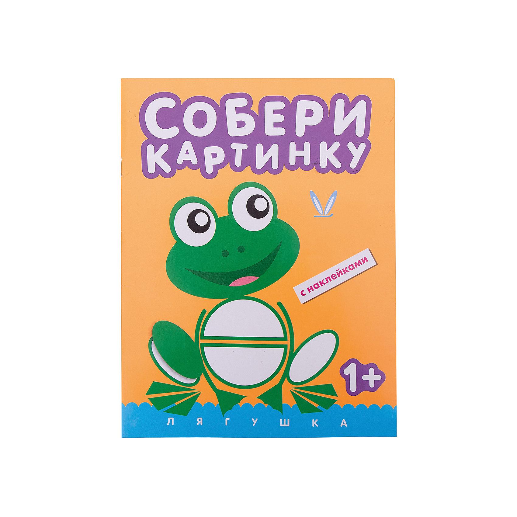 Собери картинку ЛягушонокКниги для развития мышления<br>Собери картинку «Лягушонок»<br><br>Характеристики:<br>• издательство: Мозаика-Синтез;<br>• размер: 25х0,2х19,5 см.;<br>• количество страниц: 10;<br>• тип обложки: мягкая;<br>• иллюстрации: цветные;<br>• ISBN: 9785431505256;<br>• вес: 60 г.;<br>• для детей в возрасте: от 1 года;<br>• страна производитель: Россия.<br>Развивающая книжка из серии «Собери картинку» предназначена для занятий с самыми маленькими детьми от года. С её помощью ребёнок сможет познакомиться и наглядно использовать геометрические фигуры, собирая из них животных и повседневные предметы. Яркие наклейки в виде цветных треугольников, квадратов, кругов и не только вклеиваются по смыслу в пропущенные на картинке белые места. Занимаясь с этой книжкой дети смогут развивать мелкую моторику рук, логическое мышление, чувство цвета, творческие способности. <br>Развивающую книжку собери картинку «Лягушонок» можно купить в нашем интернет-магазине.<br><br>Ширина мм: 40<br>Глубина мм: 195<br>Высота мм: 255<br>Вес г: 65<br>Возраст от месяцев: 12<br>Возраст до месяцев: 36<br>Пол: Унисекс<br>Возраст: Детский<br>SKU: 5562620