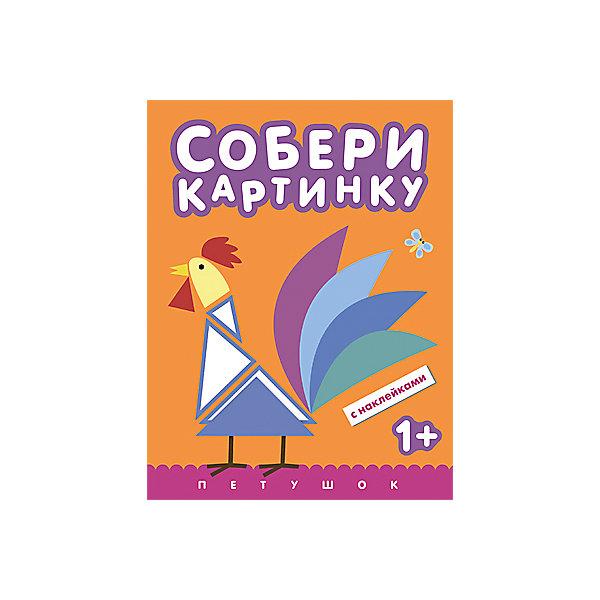 Собери картинку ПетушокКнижки с наклейками<br>Собери картинку «Петушок»<br><br>Характеристики:<br>• издательство: Мозаика-Синтез;<br>• размер: 25х0,2х19,5 см.;<br>• количество страниц: 10;<br>• тип обложки: мягкая;<br>• иллюстрации: цветные;<br>• ISBN: 9785431505256;<br>• вес: 60 г.;<br>• для детей в возрасте: от 1 года;<br>• страна производитель: Россия.<br>Развивающая книжка из серии «Собери картинку» предназначена для занятий с самыми маленькими детьми от года. С её помощью ребёнок сможет познакомиться и наглядно использовать геометрические фигуры, собирая из них животных и повседневные предметы. Яркие наклейки в виде цветных треугольников, квадратов, кругов и не только вклеиваются по смыслу в пропущенные на картинке белые места. Занимаясь с этой книжкой дети смогут развивать мелкую моторику рук, логическое мышление, чувство цвета, творческие способности. <br>Развивающую книжку собери картинку «Петушок» можно купить в нашем интернет-магазине.<br>Ширина мм: 40; Глубина мм: 195; Высота мм: 255; Вес г: 65; Возраст от месяцев: 12; Возраст до месяцев: 36; Пол: Унисекс; Возраст: Детский; SKU: 5562621;