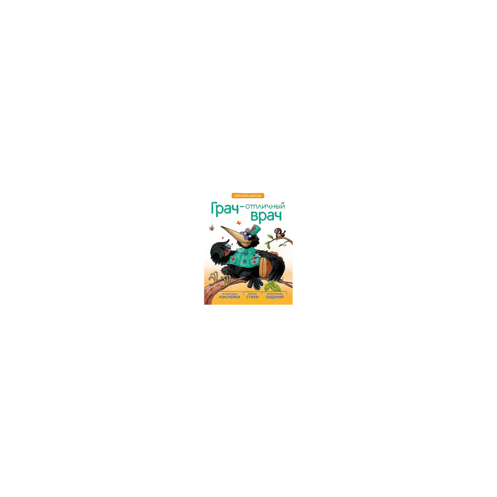 Книга Лесная школа: Грач — отличный врачРазвивающие книги<br>С книгой «Грач – отличный врач» серии «Лесная школа» Ваш малыш познакомится с профессией доктора. <br>Главный герой книги – добрый грач, с которым ему обязательно захочется подружиться. Слушая юмористические стихи и выполняя увлекательные задания, ребенок поможет замечательному врачу вылечить обитателей сказочного леса, а еще узнает, что необходимо доктору для работы и как вылечить простуду. В этом ему помогут многоразовые наклейки.<br>Благодаря веселым, хорошо запоминающимся стихам и жизнерадостным иллюстрациям, получение новых знаний превратится в веселую игру.<br><br>Ширина мм: 20<br>Глубина мм: 195<br>Высота мм: 255<br>Вес г: 96<br>Возраст от месяцев: 48<br>Возраст до месяцев: 84<br>Пол: Унисекс<br>Возраст: Детский<br>SKU: 5562628