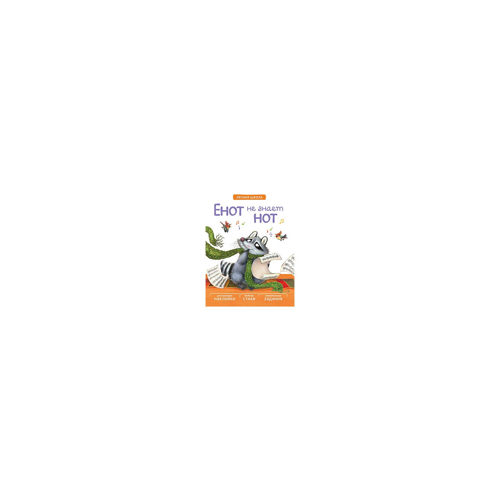 Книга Лесная школа: Енот не знает нотКнижки с наклейками<br>Книга «Лесная школа: Енот не знает нот»<br><br>Характеристики:<br>• издательство: Мозаика-Синтез;<br>• размер: 20х26 см.;<br>• количество страниц: 18;<br>• тип обложки: мягкая;<br>• иллюстрации: цветные;<br>• ISBN: 9785431508899;<br>• вес: 90 г.;<br>• для детей в возрасте: от 4 до 7 лет;<br>• страна производитель: Россия.<br>Развивающая книжка с наклейками из серии «Лесная школа» предназначена для занятий с детьми и раскрытия профессии музыканта. Книга с яркими рисунками на всю страницу наполнена стихотворениями, интересными заданиями и подразумевает использование наклеек из комплекта. Интересная история о еноте позволит ребёнку выучить музыкальные инструменты, а также принимать участие по ходу рассказа с помощью наклеек и заданий. Наклейки из набора качественно проработаны и могут быть наклеены несколько раз. Занимаясь с этой книжкой дети смогут развивать мелкую моторику рук, логическое мышление, чувство цвета, творческие способности. Слушая сказки и отвечая на вопросы дети развивают память, словарный запас, учатся правильно формировать и строить предложения, запоминают основные правила русского языка.<br>Книгу «Лесная школа: Енот не знает нот» можно купить в нашем интернет-магазине.<br><br>Ширина мм: 20<br>Глубина мм: 195<br>Высота мм: 255<br>Вес г: 90<br>Возраст от месяцев: 48<br>Возраст до месяцев: 84<br>Пол: Унисекс<br>Возраст: Детский<br>SKU: 5562629