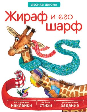 Мозаика-Синтез Книга Лесная Школа: Жираф И Его Шарф