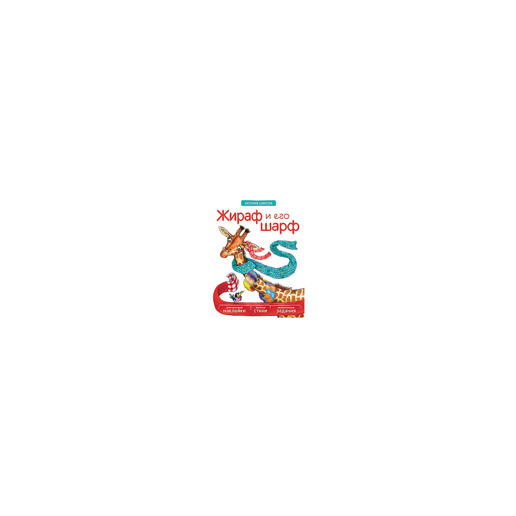 Книга Лесная школа: Жираф и его шарфСтихи<br>Книга «Лесная школа: Жираф и его шарф»<br><br>Характеристики:<br>• издательство: Мозаика-Синтез;<br>• размер: 20х26 см.;<br>• количество страниц: 18;<br>• тип обложки: мягкая;<br>• иллюстрации: цветные;<br>• ISBN: 9785431509421;<br>• вес: 89 г.;<br>• для детей в возрасте: от 4 до 7 лет;<br>• страна производитель: Россия.<br>Развивающая книжка с наклейками из серии «Лесная школа» предназначена для занятий с детьми и раскрытия темы антонимов. Книга с яркими рисунками на всю страницу наполнена стихотворениями, интересными заданиями и подразумевает использование наклеек из комплекта. Интересная история о жирафе позволит ребёнку выучить популярные антонимы, а также принимать участие по ходу рассказа с помощью наклеек и заданий. Наклейки из набора качественно проработаны и могут быть наклеены несколько раз. Занимаясь с этой книжкой дети смогут развивать мелкую моторику рук, логическое мышление, чувство цвета, творческие способности. Слушая сказки и отвечая на вопросы дети развивают память, словарный запас, учатся правильно формировать и строить предложения, запоминают основные правила русского языка.<br>Книгу «Лесная школа: Жираф и его шарф» можно купить в нашем интернет-магазине.<br><br>Ширина мм: 20<br>Глубина мм: 195<br>Высота мм: 255<br>Вес г: 89<br>Возраст от месяцев: 48<br>Возраст до месяцев: 84<br>Пол: Унисекс<br>Возраст: Детский<br>SKU: 5562630