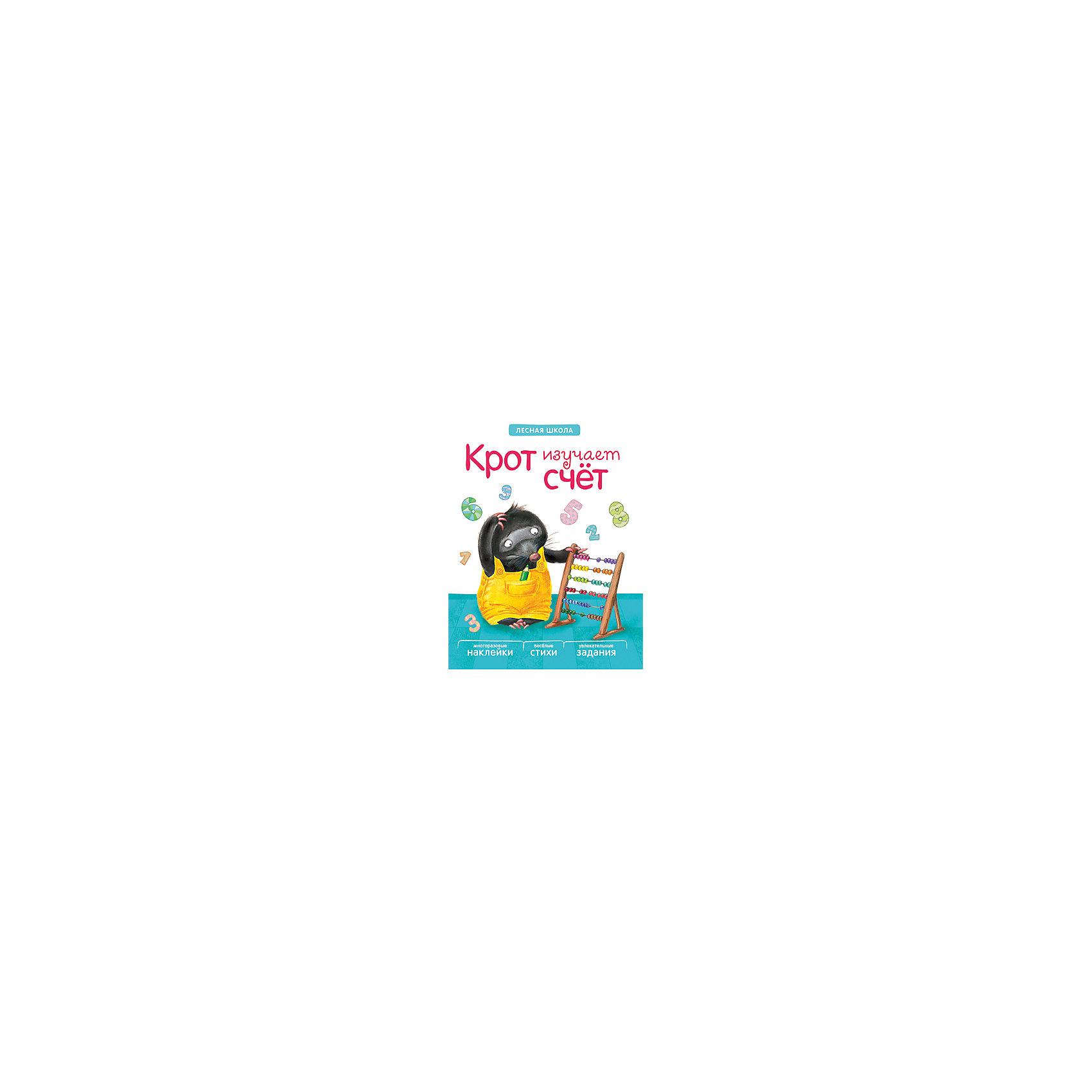 Книга Лесная школа: Крот изучает счетОбучение счету<br>Книга «Лесная школа: Крот изучает счёт»<br><br>Характеристики:<br>• издательство: Мозаика-Синтез;<br>• размер: 20х26 см.;<br>• количество страниц: 18;<br>• тип обложки: мягкая;<br>• иллюстрации: цветные;<br>• ISBN: 9785431508905;<br>• вес: 89 г.;<br>• для детей в возрасте: от 4 до 7 лет;<br>• страна производитель: Россия.<br>Развивающая книжка с наклейками из серии «Лесная школа» предназначена для занятий с детьми и обучению счёту до 10. Книга с яркими рисунками на всю страницу наполнена стихотворениями, интересными заданиями и подразумевает использование наклеек из комплекта. Интересная история о кроте позволит ребёнку выучить цифры и счёт, а также принимать участие по ходу рассказа с помощью наклеек и заданий. Наклейки из набора качественно проработаны и могут быть наклеены несколько раз. Занимаясь с этой книжкой дети смогут развивать мелкую моторику рук, логическое мышление, чувство цвета, творческие способности. Слушая сказки и отвечая на вопросы дети развивают память, словарный запас, учатся правильно формировать и строить предложения, запоминают основные правила русского языка.<br>Книгу «Лесная школа: Крот изучает счёт» можно купить в нашем интернет-магазине.<br><br>Ширина мм: 20<br>Глубина мм: 195<br>Высота мм: 255<br>Вес г: 96<br>Возраст от месяцев: 48<br>Возраст до месяцев: 84<br>Пол: Унисекс<br>Возраст: Детский<br>SKU: 5562632