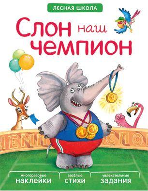 Мозаика-Синтез Книга Лесная Школа: Слон Наш Чемпион