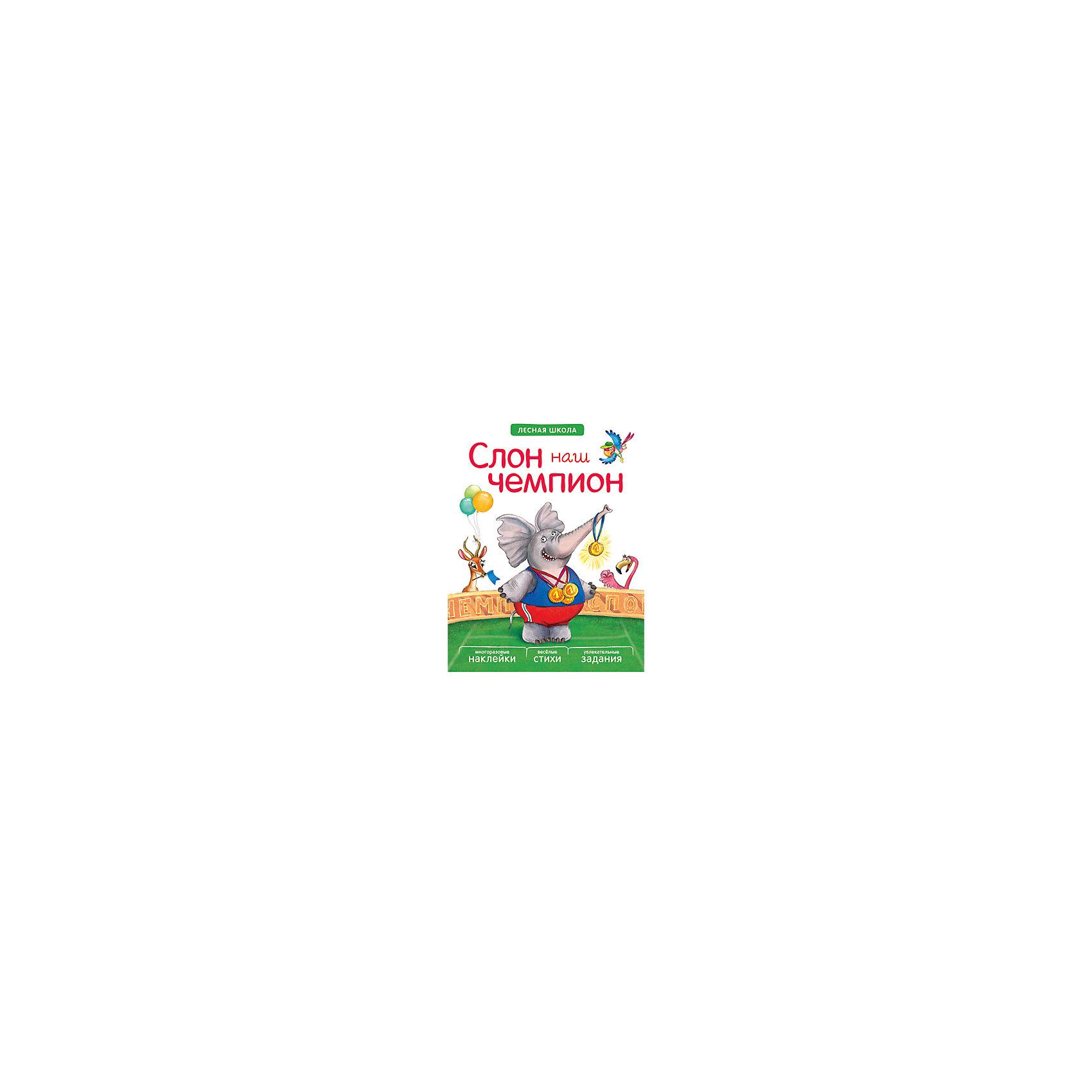 Книга Лесная школа: Слон наш чемпионСтихи<br>Книга «Лесная школа: Слон наш чемпион»<br><br>Характеристики:<br>• издательство: Мозаика-Синтез;<br>• размер: 20х26 см.;<br>• количество страниц: 18;<br>• тип обложки: мягкая;<br>• иллюстрации: цветные;<br>• ISBN: 9785431509438;<br>• вес: 89 г.;<br>• для детей в возрасте: от 4 до 7 лет;<br>• страна производитель: Россия.<br>Развивающая книжка с наклейками из серии «Лесная школа» предназначена для занятий с детьми и обучению видам спорта. Книга с яркими рисунками на всю страницу наполнена стихотворениями, интересными заданиями и подразумевает использование наклеек из комплекта. Интересная история о слоне позволит ребёнку выучить цифры и счёт, а также принимать участие по ходу рассказа с помощью наклеек и заданий. Наклейки из набора качественно проработаны и могут быть наклеены несколько раз. Занимаясь с этой книжкой дети смогут развивать мелкую моторику рук, логическое мышление, чувство цвета, творческие способности. Слушая сказки и отвечая на вопросы дети развивают память, словарный запас, учатся правильно формировать и строить предложения, запоминают основные правила русского языка.<br>Книгу «Лесная школа: Слон наш чемпион» можно купить в нашем интернет-магазине.<br><br>Ширина мм: 20<br>Глубина мм: 195<br>Высота мм: 255<br>Вес г: 87<br>Возраст от месяцев: 48<br>Возраст до месяцев: 84<br>Пол: Унисекс<br>Возраст: Детский<br>SKU: 5562633