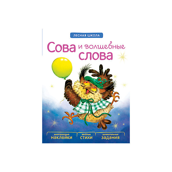 Книга Лесная школа: Сова и волшебные словаКнижки с наклейками<br>Книга «Лесная школа: Сова и волшебные слова»<br><br>Характеристики:<br>• издательство: Мозаика-Синтез;<br>• размер: 20х26 см.;<br>• количество страниц: 18;<br>• тип обложки: мягкая;<br>• иллюстрации: цветные;<br>• ISBN: 9785431509162;<br>• вес: 96 г.;<br>• для детей в возрасте: от 4 до 7 лет;<br>• страна производитель: Россия.<br>Развивающая книжка с наклейками из серии «Лесная школа» предназначена для занятий с детьми и обучению хорошим манерам. Книга с яркими рисунками на всю страницу наполнена стихотворениями, интересными заданиями и подразумевает использование наклеек из комплекта. Интересная история о сове позволит ребёнку выучить правила поведения, а также принимать участие по ходу рассказа с помощью наклеек и заданий. Наклейки из набора качественно проработаны и могут быть наклеены несколько раз. Занимаясь с этой книжкой дети смогут развивать мелкую моторику рук, логическое мышление, чувство цвета, творческие способности. Слушая сказки и отвечая на вопросы дети развивают память, словарный запас, учатся правильно формировать и строить предложения, запоминают основные правила русского языка.<br>Книгу «Лесная школа: Сова и волшебные слова» можно купить в нашем интернет-магазине.<br><br>Ширина мм: 20<br>Глубина мм: 195<br>Высота мм: 255<br>Вес г: 96<br>Возраст от месяцев: -2147483648<br>Возраст до месяцев: 2147483647<br>Пол: Унисекс<br>Возраст: Детский<br>SKU: 5562634