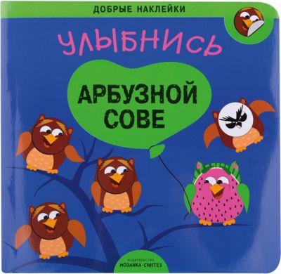 Мозаика-Синтез Наклейки Улыбнись арбузной сове