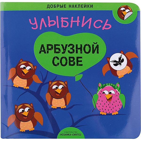 Наклейки Улыбнись арбузной совеКнижки с наклейками<br>Наклейки «Улыбнись арбузной сове»<br><br>Характеристики:<br>• издательство: Мозаика-Синтез;<br>• размер: 22,5х22,5 см.;<br>• количество страниц: 12;<br>• тип обложки: мягкая;<br>• иллюстрации: цветные;<br>• ISBN: 9785431510731;<br>• вес: 80 г.;<br>• для детей в возрасте: от 3-х лет;<br>• страна производитель: Россия.<br>Книжка с наклейками из серии «Добрые наклейки» предназначена для занятий с детьми и закреплению навыков счёта. Забавные животные хмурятся на каждой страничке, ребёнку необходимо наклеить им новые выражения лица, ведь при виде такой смешной арбузной совы, мохнатой улитки или пятнистого медведя так трудно сдержать улыбку. Ребёнок сможет изучать эмоции и вместе с тем считать животных на картинках. Занимаясь с этой книжкой дети смогут развивать мелкую моторику рук, логическое мышление, чувство цвета, творческие способности. <br>Наклейки «Улыбнись арбузной сове» можно купить в нашем интернет-магазине.<br>Ширина мм: 20; Глубина мм: 225; Высота мм: 225; Вес г: 80; Возраст от месяцев: 36; Возраст до месяцев: 72; Пол: Унисекс; Возраст: Детский; SKU: 5562636;