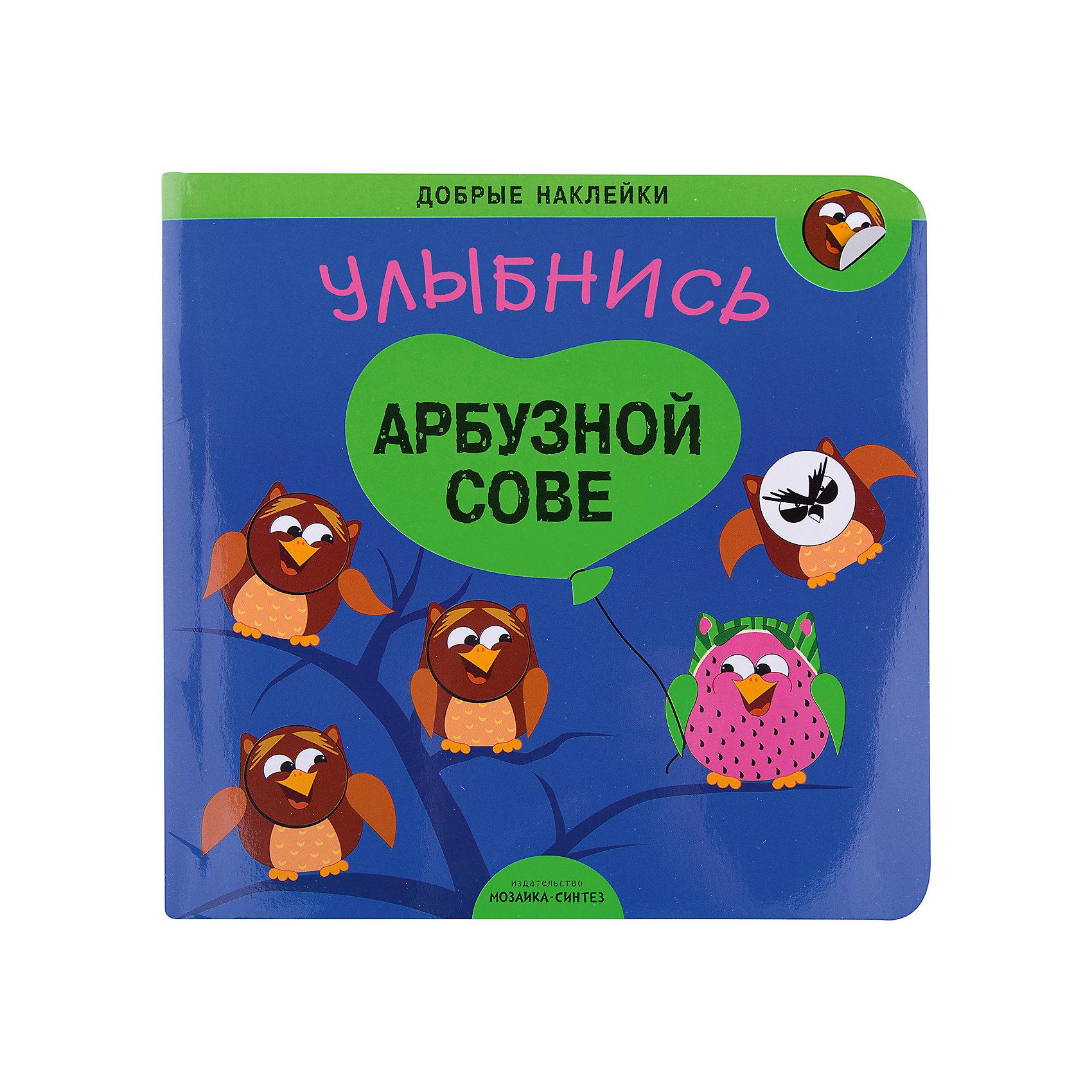 Наклейки Улыбнись арбузной совеКнижки с наклейками<br>Наклейки «Улыбнись арбузной сове»<br><br>Характеристики:<br>• издательство: Мозаика-Синтез;<br>• размер: 22,5х22,5 см.;<br>• количество страниц: 12;<br>• тип обложки: мягкая;<br>• иллюстрации: цветные;<br>• ISBN: 9785431510731;<br>• вес: 80 г.;<br>• для детей в возрасте: от 3-х лет;<br>• страна производитель: Россия.<br>Книжка с наклейками из серии «Добрые наклейки» предназначена для занятий с детьми и закреплению навыков счёта. Забавные животные хмурятся на каждой страничке, ребёнку необходимо наклеить им новые выражения лица, ведь при виде такой смешной арбузной совы, мохнатой улитки или пятнистого медведя так трудно сдержать улыбку. Ребёнок сможет изучать эмоции и вместе с тем считать животных на картинках. Занимаясь с этой книжкой дети смогут развивать мелкую моторику рук, логическое мышление, чувство цвета, творческие способности. <br>Наклейки «Улыбнись арбузной сове» можно купить в нашем интернет-магазине.<br><br>Ширина мм: 20<br>Глубина мм: 225<br>Высота мм: 225<br>Вес г: 80<br>Возраст от месяцев: 36<br>Возраст до месяцев: 72<br>Пол: Унисекс<br>Возраст: Детский<br>SKU: 5562636