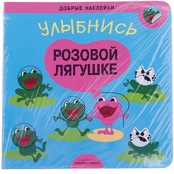Наклейки Улыбнись розовой лягушкеКнижки с наклейками<br>Наклейки «Улыбнись розовой лягушке»<br><br>Характеристики:<br>• издательство: Мозаика-Синтез;<br>• размер: 22,5х22,5 см.;<br>• количество страниц: 12;<br>• тип обложки: мягкая;<br>• иллюстрации: цветные;<br>• ISBN: 9785431510748;<br>• вес: 81 г.;<br>• для детей в возрасте: от 3-х лет;<br>• страна производитель: Россия.<br>Книжка с наклейками из серии «Добрые наклейки» предназначена для занятий с детьми и закреплению навыков счёта. Забавные животные хмурятся на каждой страничке, ребёнку необходимо наклеить им новые выражения лица, ведь при виде такой смешной розовой лягушки, кучерявого ёжика или колючего червяка так трудно сдержать улыбку. Ребёнок сможет изучать эмоции и вместе с тем считать животных на картинках. Занимаясь с этой книжкой дети смогут развивать мелкую моторику рук, логическое мышление, чувство цвета, творческие способности. <br>Наклейки «Улыбнись розовой лягушке» можно купить в нашем интернет-магазине.<br><br>Ширина мм: 20<br>Глубина мм: 225<br>Высота мм: 225<br>Вес г: 81<br>Возраст от месяцев: 36<br>Возраст до месяцев: 72<br>Пол: Унисекс<br>Возраст: Детский<br>SKU: 5562637