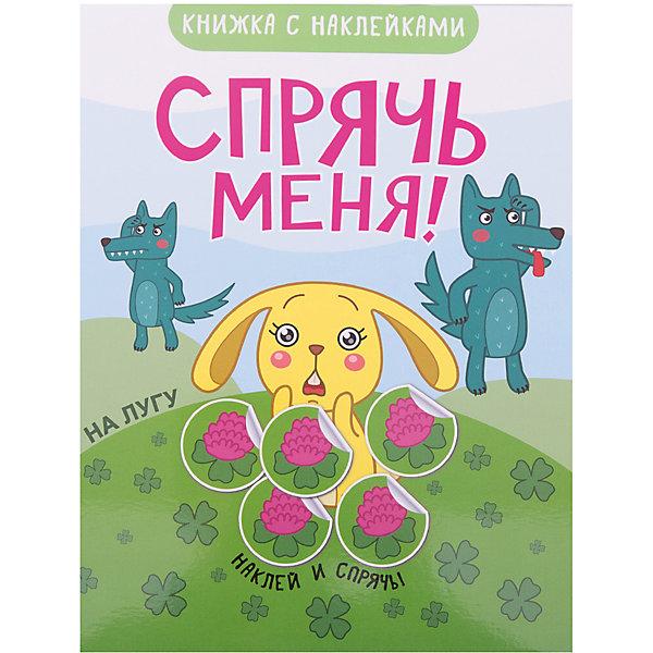 Книжка Спрячь меня! На лугуКниги для развития речи<br>Книжка «Спрячь меня! На лугу»<br><br>Характеристики:<br>• издательство: Мозаика-Синтез;<br>• размер: 20х26 см.;<br>• количество страниц: 16;<br>• тип обложки: мягкая;<br>• иллюстрации: цветные;<br>• ISBN: 9785431510816;<br>• вес: 100 г.;<br>• для детей в возрасте: от 1 года;<br>• страна производитель: Россия.<br>Книжка с наклейками из серии «Спрячь меня!» предназначена для занятий с самыми маленькими детьми от года. Задания в книге представлены в стихах и малышу сразу станет интересно от кого же придётся прятать зверюшек. С помощью наклеек предлагается заклеивать зайчика, лягушку, гусеницу и не только! Наклейки из набора качественно проработаны и могут быть наклеены несколько раз. Занимаясь с этой книжкой дети смогут развивать мелкую моторику рук, логическое мышление, чувство цвета, творческие способности. Слушая стихотворения и отвечая на вопросы дети развивают память, словарный запас, учатся правильно формировать и строить предложения, запоминают основные правила русского языка.<br>Книжку «Спрячь меня! На лугу» можно купить в нашем интернет-магазине.<br>Ширина мм: 20; Глубина мм: 200; Высота мм: 260; Вес г: 100; Возраст от месяцев: 12; Возраст до месяцев: 60; Пол: Унисекс; Возраст: Детский; SKU: 5562638;