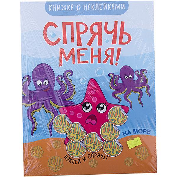 Книжка Спрячь меня! На мореКнижки с наклейками<br>Книжка «Спрячь меня! На море»<br><br>Характеристики:<br>• издательство: Мозаика-Синтез;<br>• размер: 20х26 см.;<br>• количество страниц: 16;<br>• тип обложки: мягкая;<br>• иллюстрации: цветные;<br>• ISBN: 9785431510823;<br>• вес: 100 г.;<br>• для детей в возрасте: от 1 года;<br>• страна производитель: Россия.<br>Книжка с наклейками из серии «Спрячь меня!» предназначена для занятий с самыми маленькими детьми от года. Задания в книге представлены в стихах и малышу сразу станет интересно от кого же придётся прятать зверюшек. С помощью наклеек предлагается укрывать морскую звёздочку, краба, водяных жучков и не только! Наклейки из набора качественно проработаны и могут быть наклеены несколько раз. Занимаясь с этой книжкой дети смогут развивать мелкую моторику рук, логическое мышление, чувство цвета, творческие способности. Слушая стихотворения и отвечая на вопросы дети развивают память, словарный запас, учатся правильно формировать и строить предложения, запоминают основные правила русского языка.<br>Книжку «Спрячь меня! На море» можно купить в нашем интернет-магазине.<br>Ширина мм: 20; Глубина мм: 200; Высота мм: 260; Вес г: 100; Возраст от месяцев: 12; Возраст до месяцев: 60; Пол: Унисекс; Возраст: Детский; SKU: 5562639;