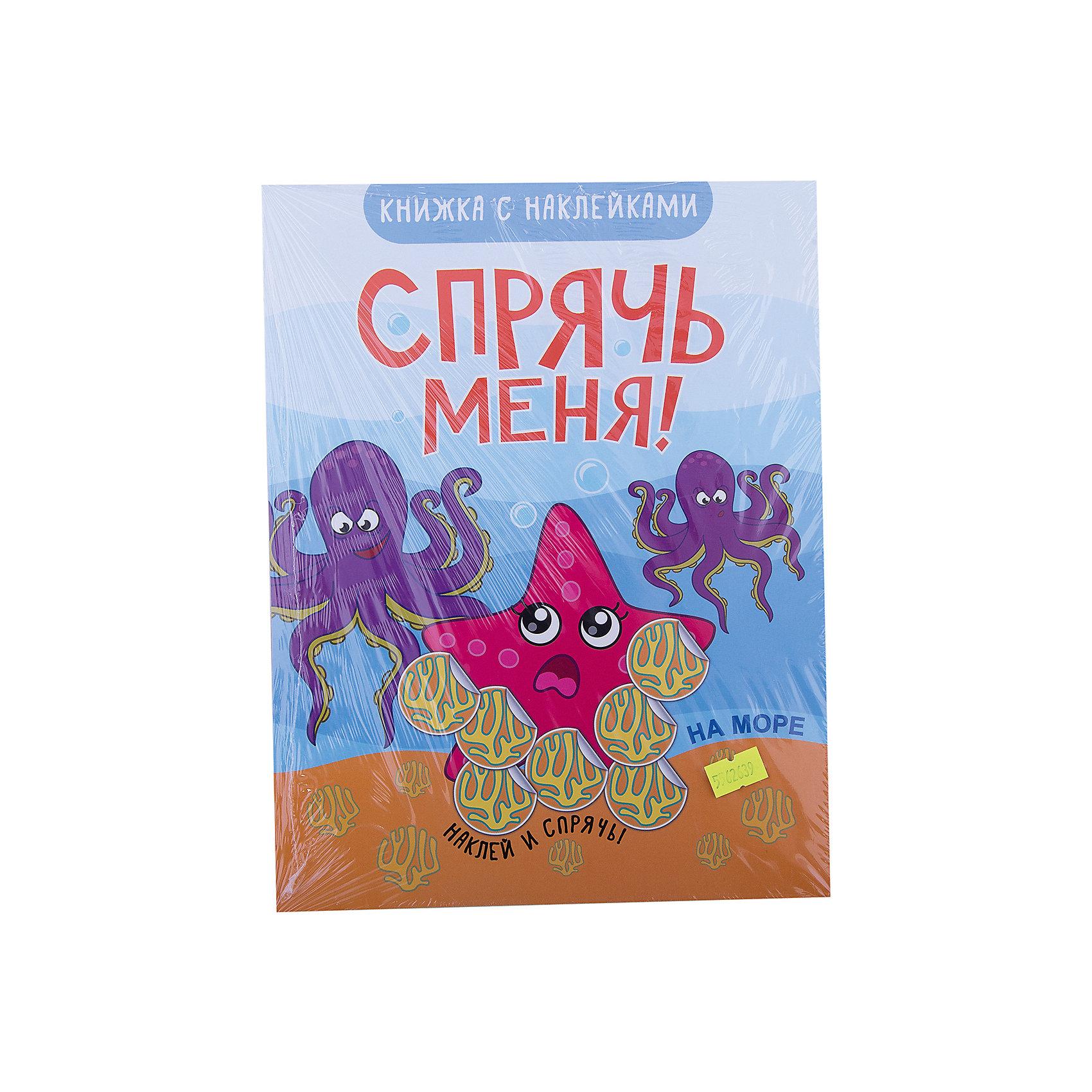 Книжка Спрячь меня! На мореМозаика-Синтез<br>Книжка «Спрячь меня! На море»<br><br>Характеристики:<br>• издательство: Мозаика-Синтез;<br>• размер: 20х26 см.;<br>• количество страниц: 16;<br>• тип обложки: мягкая;<br>• иллюстрации: цветные;<br>• ISBN: 9785431510823;<br>• вес: 100 г.;<br>• для детей в возрасте: от 1 года;<br>• страна производитель: Россия.<br>Книжка с наклейками из серии «Спрячь меня!» предназначена для занятий с самыми маленькими детьми от года. Задания в книге представлены в стихах и малышу сразу станет интересно от кого же придётся прятать зверюшек. С помощью наклеек предлагается укрывать морскую звёздочку, краба, водяных жучков и не только! Наклейки из набора качественно проработаны и могут быть наклеены несколько раз. Занимаясь с этой книжкой дети смогут развивать мелкую моторику рук, логическое мышление, чувство цвета, творческие способности. Слушая стихотворения и отвечая на вопросы дети развивают память, словарный запас, учатся правильно формировать и строить предложения, запоминают основные правила русского языка.<br>Книжку «Спрячь меня! На море» можно купить в нашем интернет-магазине.<br><br>Ширина мм: 20<br>Глубина мм: 200<br>Высота мм: 260<br>Вес г: 100<br>Возраст от месяцев: 12<br>Возраст до месяцев: 60<br>Пол: Унисекс<br>Возраст: Детский<br>SKU: 5562639