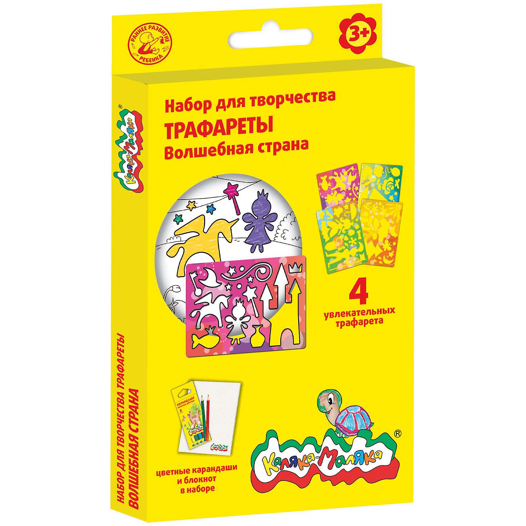 Набор для творчества Волшебная страна, Каляка-МалякаНабор для творчества<br>Трафареты с цветными карандашами и блокнотом для рисования Каляка-Маляка®!<br><br>Каляка-Маляка® разработала  трафареты для самых маленьких, с простыми утолщёнными контурами. <br>В набор входит все необходимое для занятий: цветные карандаши повышенной мягкости А5 (6 цветов), блокнот для рисования и 4 трафарета с разными по размеру персонажами и предметами. <br><br>• Малыш рисует свои первые фигурки и тренирует руку для самостоятельного изображения предметов.<br>• Развивает воображение и мелкую моторику –  фигурки можно раскрасить, по собственному желанию создать сюжет. <br>• Прекрасный творческий набор для занятий дома и в дороге.<br><br>Ширина мм: 155<br>Глубина мм: 225<br>Высота мм: 200<br>Вес г: 150<br>Возраст от месяцев: 36<br>Возраст до месяцев: 84<br>Пол: Унисекс<br>Возраст: Детский<br>SKU: 5562961