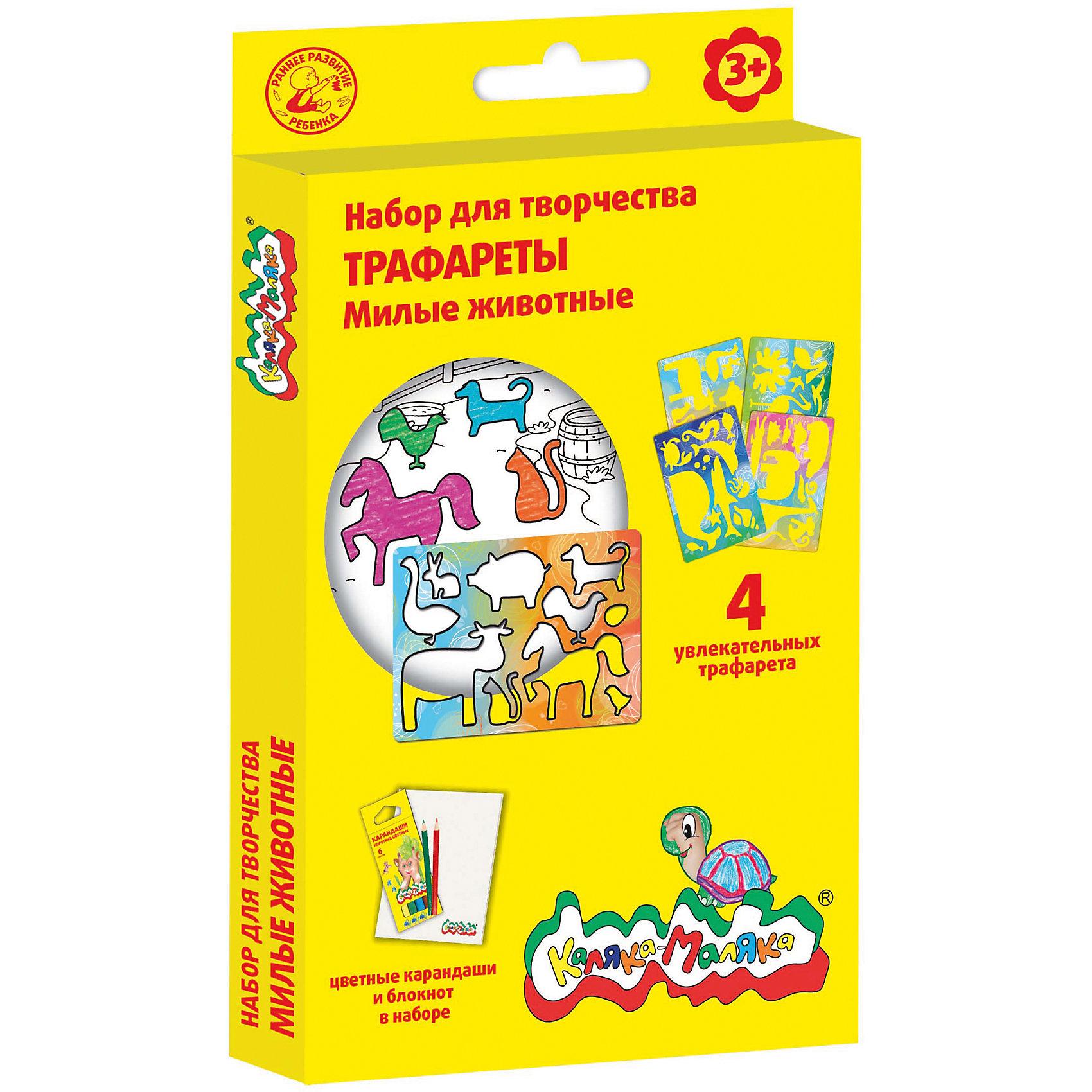 Набор для творчества Милые животные, Каляка-МалякаРисование<br>Набор для творчества<br>Трафареты с цветными карандашами и блокнотом для рисования Каляка-Маляка®!<br><br>Каляка-Маляка® разработала  трафареты для самых маленьких, с простыми утолщёнными контурами. <br>В набор входит все необходимое для занятий: цветные карандаши повышенной мягкости А5 (6 цветов), блокнот для рисования и 4 трафарета с разными по размеру персонажами и предметами. <br><br>• Малыш рисует свои первые фигурки и тренирует руку для самостоятельного изображения предметов.<br>• Развивает воображение и мелкую моторику –  фигурки можно раскрасить, по собственному желанию создать сюжет. <br>• Прекрасный творческий набор для занятий дома и в дороге.<br><br>Ширина мм: 155<br>Глубина мм: 225<br>Высота мм: 200<br>Вес г: 150<br>Возраст от месяцев: 36<br>Возраст до месяцев: 84<br>Пол: Унисекс<br>Возраст: Детский<br>SKU: 5562962