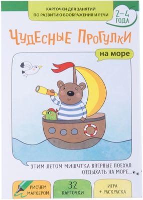 Маленький гений Карточки Чудесные прогулки на море