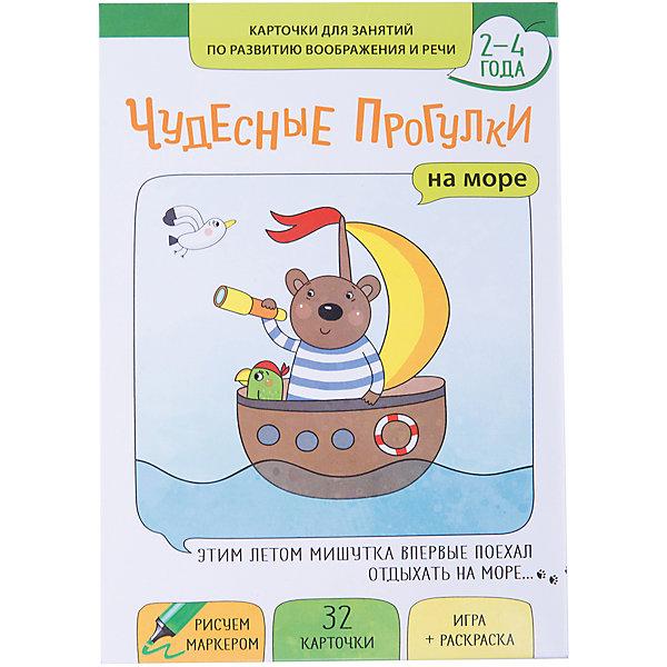Карточки Чудесные прогулки на мореОбучающие карточки<br>Характеристики:<br><br>• в комплекте: 32 ламинированные карточки, игра-ходилка, постер-раскраска;<br>• материал: картон;<br>• возраст: от 2-х лет;<br>• размер упаковки: 9х25,2х15,2 см;<br>• вес: 160 грамм.<br><br>«Чудесные прогулки на море» - набор для развивающих занятий с детьми. В комплект входят 32 карточки с 64 заданиями, игра-ходилка и раскраска.<br><br>Ламинированные карточки содержат задания на внимательность, логику и фантазию, для выполнения которых потребуется маркер на водной основе. После выполнения задания линии можно удалить.<br><br>Игра-ходилка тоже содержит интересные задания, которые малыш выполнит, проводя пальчиком по лабиринту.<br><br>После занятий кроха с радостью разрисует очаровательного Мишутку и украсит его постером свою комнату.<br><br>Карточки Чудесные прогулки на море можно купить в нашем интернет-магазине.<br>Ширина мм: 152; Глубина мм: 252; Высота мм: 90; Вес г: 160; Возраст от месяцев: 24; Возраст до месяцев: 2147483647; Пол: Унисекс; Возраст: Детский; SKU: 5567354;