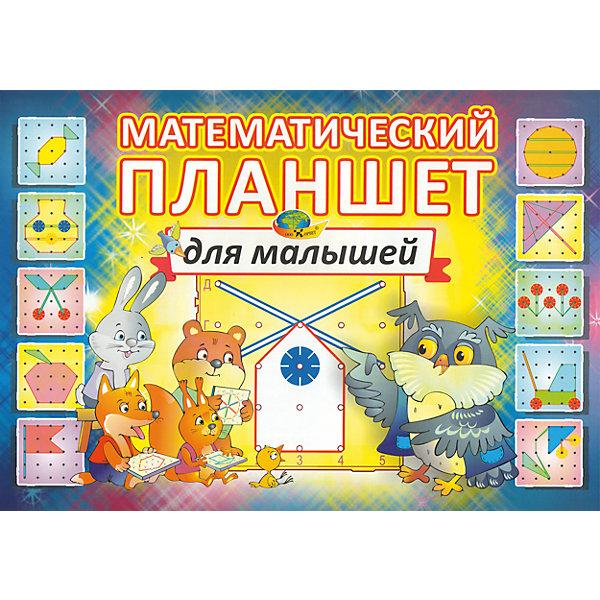 Математический планшет для малышейКниги для развития речи<br>Характеристики:<br><br>• размер брошюры: 21х29,7 см;<br>• материал: картон;<br>• возраст: от 3-х лет;<br>• размер упаковки: 10х21х30 см;<br>• вес: 100 грамм.<br><br>Брошюра «Математический планшет для малышей» содержит 13 карточек с примерами картинок для работы с «Математическим планшетом». Воспользовавшись образцом, ребенок сможет создать красивые картинки. <br><br>Для создания картинок нужно намотать цветные резиночки на штырьки, расположенные на математическом планшете.<br><br>Математический планшет для малышей можно купить в нашем интернет-магазине.<br><br>Ширина мм: 300<br>Глубина мм: 210<br>Высота мм: 100<br>Вес г: 100<br>Возраст от месяцев: 36<br>Возраст до месяцев: 2147483647<br>Пол: Унисекс<br>Возраст: Детский<br>SKU: 5567363
