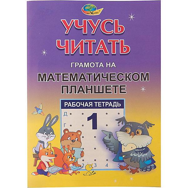 Грамота на математическом планшете Учусь читать, тетрадь №1Азбуки<br>Характеристики:<br><br>• размер брошюры: 21х29,7 см;<br>• материал: картон;<br>• возраст: от 3-х лет;<br>• размер упаковки: 10х15х21см;<br>• вес: 70 грамм.<br><br>Пособие предназначено для развивающих занятий на «Математическом планшете». Тетрадь №1 содержит задания на изучение гласных букв, кроме Я и Е, согласных букв М, В, Н, П, Т, К, С, Х. Все согласные дополнены вариантами с мягким звучанием.<br><br>Работа с математическим планшетом способствует развитию мелкой моторики, логического и абстрактного мышления, а также пространственного восприятия.  Для работы необходимы математический планшет, карандаши, тетрадь.<br><br>Грамоту на математическом планшете Учусь читать, тетрадь №1 можно купить в нашем интернет-магазине.<br><br>Ширина мм: 210<br>Глубина мм: 150<br>Высота мм: 100<br>Вес г: 70<br>Возраст от месяцев: 36<br>Возраст до месяцев: 2147483647<br>Пол: Унисекс<br>Возраст: Детский<br>SKU: 5567365