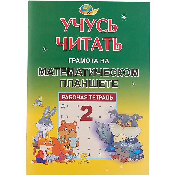 Грамота на математическом планшете Учусь читать, тетрадь №2Азбуки<br>Характеристики:<br><br>• размер брошюры: 21х29,7 см;<br>• материал: картон;<br>• возраст: от 3-х лет;<br>• размер упаковки: 10х15х21см;<br>• вес: 70 грамм.<br><br>Пособие предназначено для развивающих занятий на «Математическом планшете». Тетрадь №2 содержит задания на изучение согласных букв.<br><br>Работа с математическим планшетом способствует развитию мелкой моторики, логического и абстрактного мышления, а также пространственного восприятия. Для работы необходимы математический планшет, карандаши тетрадь.<br><br>Грамота на математическом планшете Учусь читать, тетрадь №2 можно купить в нашем интернет-магазине.<br>Ширина мм: 210; Глубина мм: 150; Высота мм: 100; Вес г: 70; Возраст от месяцев: 36; Возраст до месяцев: 2147483647; Пол: Унисекс; Возраст: Детский; SKU: 5567366;