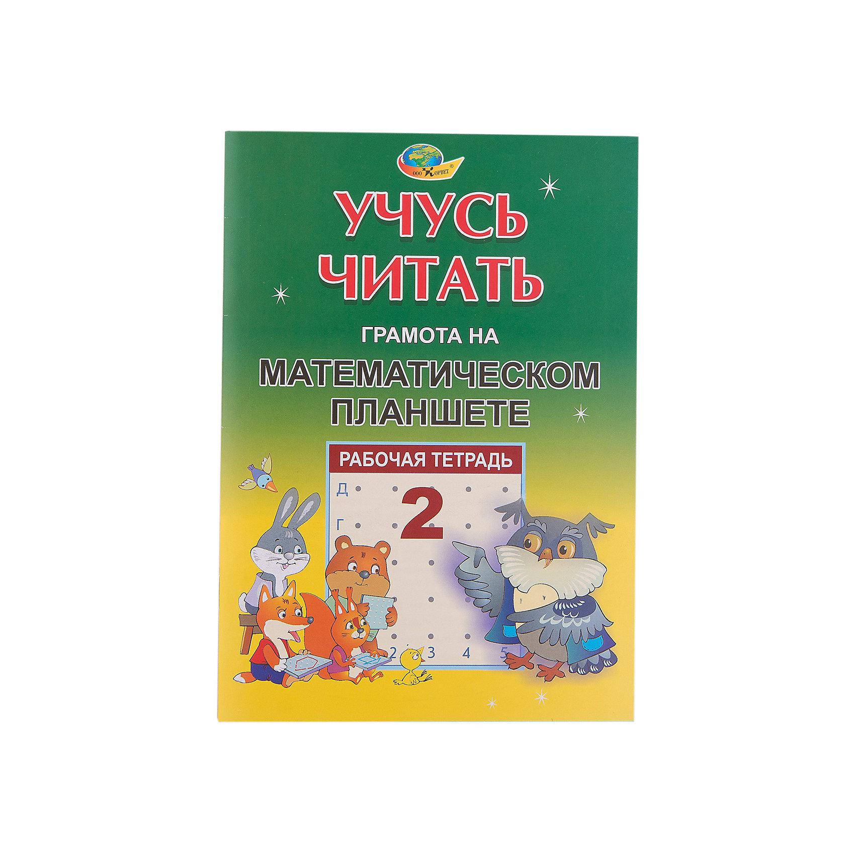 Грамота на математическом планшете Учусь читать, тетрадь №2Азбуки<br>Характеристики:<br><br>• размер брошюры: 21х29,7 см;<br>• материал: картон;<br>• возраст: от 3-х лет;<br>• размер упаковки: 10х15х21см;<br>• вес: 70 грамм.<br><br>Пособие предназначено для развивающих занятий на «Математическом планшете». Тетрадь №2 содержит задания на изучение согласных букв.<br><br>Работа с математическим планшетом способствует развитию мелкой моторики, логического и абстрактного мышления, а также пространственного восприятия. Для работы необходимы математический планшет, карандаши тетрадь.<br><br>Грамота на математическом планшете Учусь читать, тетрадь №2 можно купить в нашем интернет-магазине.<br><br>Ширина мм: 210<br>Глубина мм: 150<br>Высота мм: 100<br>Вес г: 70<br>Возраст от месяцев: 36<br>Возраст до месяцев: 2147483647<br>Пол: Унисекс<br>Возраст: Детский<br>SKU: 5567366