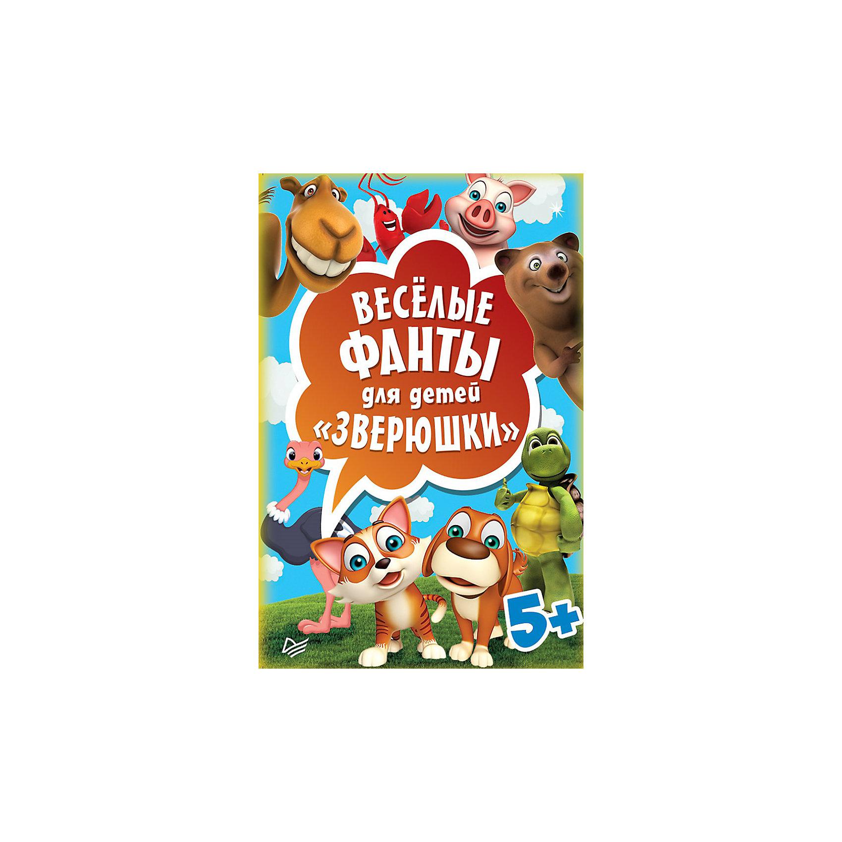 Весёлые фанты для детей: Зверюшки 45 карточекОбучающие карточки<br>Характеристики товара:<br><br>• в комплекте: 45 карточек;<br>• ISBN: 978-5-906417-45-9;<br>• серия: Вы и ваш ребенок;<br>• размер упаковки: 17х5,7х8,7 см;<br>• вес:: 55 грамм.<br><br>Фанты «Зверюшки» отлично подойдут для семейного отдыха. В комплект входят 45 карточек с изображением обычных и сказочных животных. На каждой карточке написано задание. Игроки по очереди вытаскивают фанты и выполняют задание, написанное на карточке.<br><br>Весёлые фанты для детей: «Зверюшки» 45 карточек можно купить в нашем интернет-магазине.<br><br>Ширина мм: 87<br>Глубина мм: 57<br>Высота мм: 170<br>Вес г: 55<br>Возраст от месяцев: 12<br>Возраст до месяцев: 2147483647<br>Пол: Унисекс<br>Возраст: Детский<br>SKU: 5576692