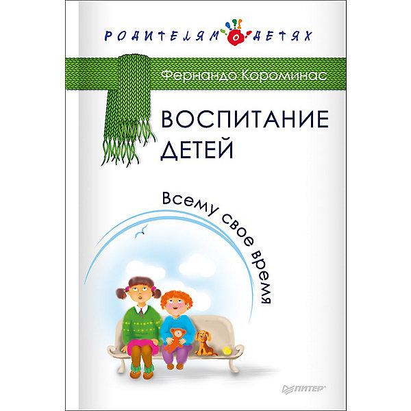 Воспитание детей Всему свое времяКниги по педагогике<br>Характеристики товара:<br><br>• количество страниц: 192;<br>• обложка: твердая;<br>• автор: Фернандо Короминас;<br>• переводчик: М. Килошенко;<br>• иллюстрации: черно-белые;<br>• ISBN: 978-5-4461-0344-7;<br>• размер: 4х14,7х21,3 см;<br>• вес: 277 грамм.<br><br>Воспитание детей - очень ответственное занятие для каждого родителя. Книга «Воспитание детей. Всему своё время» познакомит ребенка с новыми теориями и современными подходами к воспитанию. <br><br>Книга расскажет когда нужно развивать полезные привычки, как научить ребенка играть, как развить ответственность, любовь к порядку, честность.<br><br>Книга поможет родителям избежать главных ошибок в воспитании ребенка. Издание дополнено черно-белыми иллюстрациями.<br><br>Воспитание детей «Воспитание детей. Всему своё время» можно купить в нашем интернет-магазине.<br><br>Ширина мм: 213<br>Глубина мм: 147<br>Высота мм: 40<br>Вес г: 277<br>Возраст от месяцев: 72<br>Возраст до месяцев: 2147483647<br>Пол: Унисекс<br>Возраст: Детский<br>SKU: 5576693