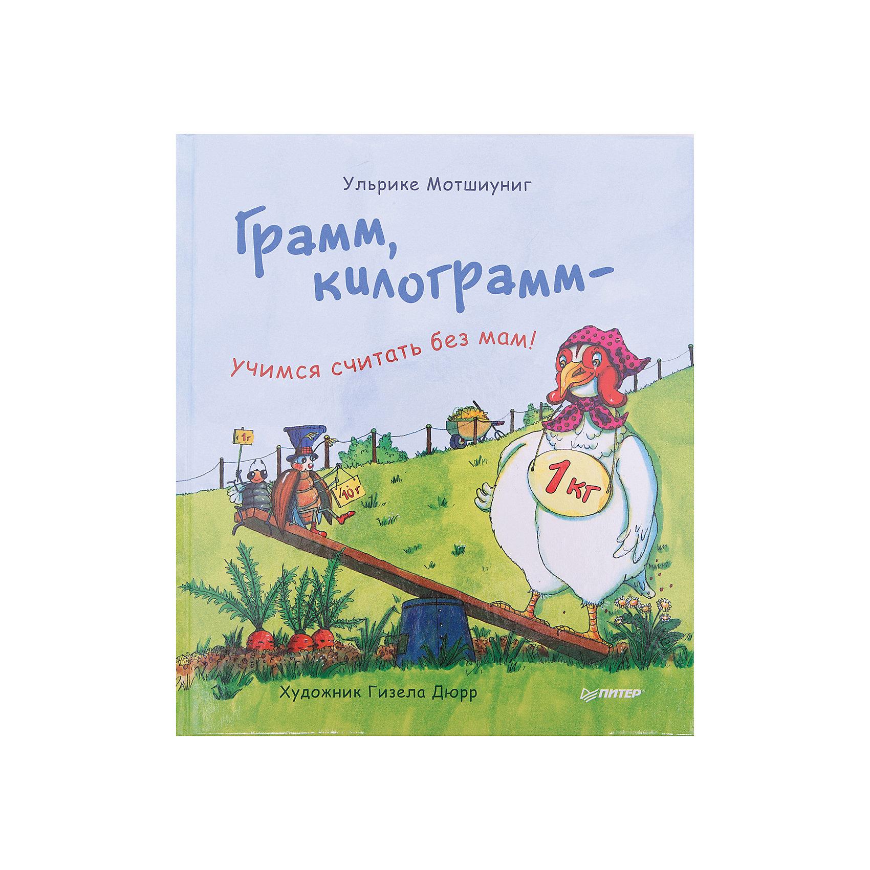 Книга Грамм, килограмм- учимся считать без мам!Пособия для обучения счёту<br>Характеристики товара:<br><br>•  количество страниц: 32;<br>• формат: 60х90/8;<br>• размер: 24,9х11,6х0,7 см;<br>• обложка: твердая;<br>• автор: Ульрике Мотшиуниг;<br>• ISBN:  978-5-496-02996-4;<br>• размер упаковки: 4х22,1х29,8 см;<br>• вес: 246 грамм.<br><br>«Грамм, килограмм - учимся считать без мам!» - обучающая книга для детей от трех лет. Ребенок познакомится с единицами измерения веса, а затем смастерит весы самостоятельно.<br><br>Информация представлена в виде рассказа о мухе, которая хотела прыгать на батуте, но не смогла сделать это без помощи своих друзей.<br><br>Книгу Грамм, килограмм- учимся считать без мам! можно купить в нашем интернет-магазине.<br><br>Ширина мм: 298<br>Глубина мм: 221<br>Высота мм: 40<br>Вес г: 246<br>Возраст от месяцев: 12<br>Возраст до месяцев: 2147483647<br>Пол: Унисекс<br>Возраст: Детский<br>SKU: 5576695