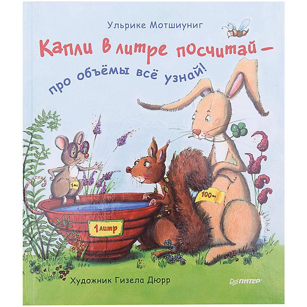 Книга Капли в литре посчитай- про объёмы  всё узнай!Пособия для обучения счёту<br>Характеристики товара:<br><br>• количество страниц: 32;<br>• формат: 22х29;<br>• размер: 29,6х22х5 см;<br>• обложка: твердая;<br>• автор: Ульрике Мотшиуниг;<br>• иллюстратор: Гизела Дюрр;<br>• ISBN: 978-5-496-02998-8;<br>• размер упаковки: 4х22,1х29,8 см;<br>• вес: 257 грамм.<br><br>Издание «Капли в литр посчитай - про объёмы всё узнай!» познакомит ребенка с единицами измерения познакомит юного читателя с единицами веса.<br><br>Информация представлена в виде рассказа о маленькой мышке, которая хотела опустошить чашку с водой. А чтобы у маленькой мышки всё получилось, ей на помощь придут друзья.<br><br>Книгу Капли в литре посчитай- про объёмы  всё узнай! можно купить в нашем интернет-магазине.<br><br>Ширина мм: 298<br>Глубина мм: 221<br>Высота мм: 40<br>Вес г: 257<br>Возраст от месяцев: 12<br>Возраст до месяцев: 2147483647<br>Пол: Унисекс<br>Возраст: Детский<br>SKU: 5576698