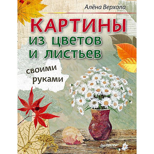 Книга Картины из цветов и листьев своими руками , ПИТЕР, Россия, Унисекс  - купить со скидкой