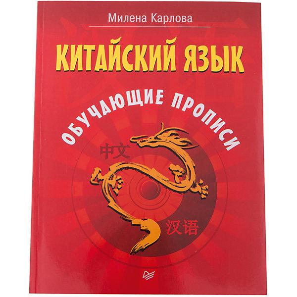 Обучающие прописи: Китайский языкИностранный язык<br>Характеристики товара:<br><br>• количество страниц: 64;<br>• формат: 20,5х26;<br>• обложка: мягкая;<br>• автор: Милена Карлова;<br>• ISBN:  978-5-496-02983-4;<br>• размер упаковки: 3х19,5х25,2 см;<br>• вес: 125 грамм.<br><br>Обучающие прописи помогут начинающим освоить основы иероглифики китайского языка, освоить навыки письма и запомнить основные элементы. <br><br>В начале обучения предстоит освоить простейшие черты иероглифов, затем изучить базовые иероглифические элементы и в конце - освоить написание сложных иероглифов.<br><br>Специальная методика поможет не только научиться писать, но и понять, как построены сложные иероглифы.<br><br>Обучающие прописи: Китайский язык можно купить в нашем интернет-магазине.<br><br>Ширина мм: 252<br>Глубина мм: 195<br>Высота мм: 30<br>Вес г: 125<br>Возраст от месяцев: 12<br>Возраст до месяцев: 2147483647<br>Пол: Унисекс<br>Возраст: Детский<br>SKU: 5576700