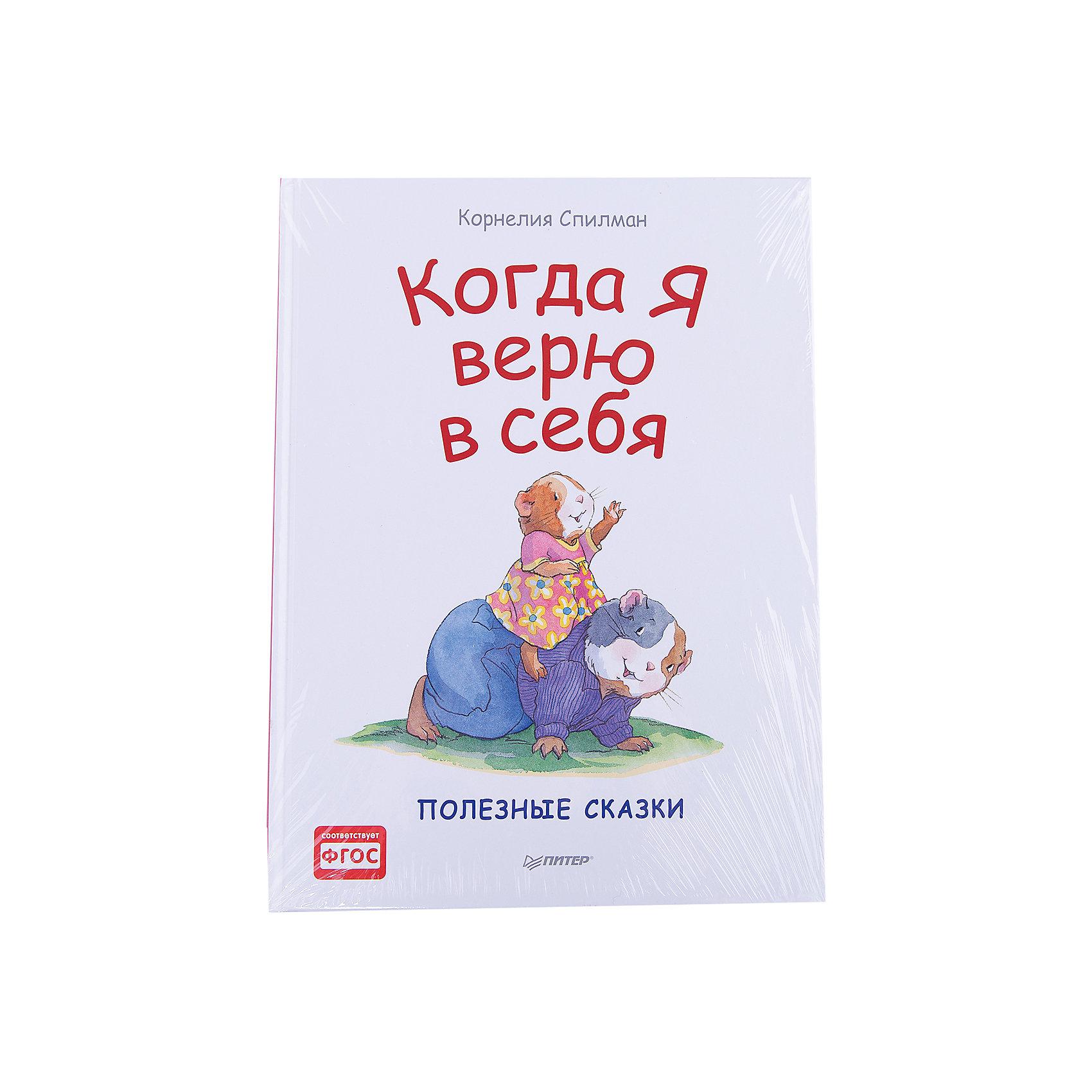 Сказки Когда я верю в себяДетская психология и здоровье<br>Эта книга предлагает детям позитивные и оптимистичные примеры того, как достигать хорошее настроение.<br><br>Ширина мм: 298<br>Глубина мм: 221<br>Высота мм: 40<br>Вес г: 350<br>Возраст от месяцев: 12<br>Возраст до месяцев: 2147483647<br>Пол: Унисекс<br>Возраст: Детский<br>SKU: 5576701