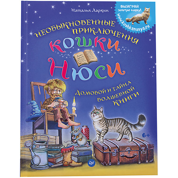Необыкновенные приключения кошки Нюси: Домовой и тайна волшебной книгиСказки<br>Характеристики товара:<br><br>•  количество страниц: 128;<br>• формат: 20,5х26;<br>• автор: Наталья Ларкин;<br>• обложка: твердая;<br>• ISBN:  978-5-496-01445-8;<br>• размер упаковки: 11х20,1х26 см;<br>• вес: 166 грамм.<br><br>Даже в обычной семье может случиться самая невероятная история, и очаровательная кошка Нюся не исключение. На страницах книги ребенок найдет сказку о приключениях Нюси, злого колдуна, драчуна Славика и других персонажей.<br><br>На страницах книги зашифрован код, разгадав который можно получить в подарок золотую статуэтку кошки Нюси.<br><br>Книгу Необыкновенные приключения кошки Нюси: Домовой и тайна волшебной книги можно купить в нашем интернет-магазине.<br>Ширина мм: 260; Глубина мм: 201; Высота мм: 110; Вес г: 546; Возраст от месяцев: 72; Возраст до месяцев: 2147483647; Пол: Унисекс; Возраст: Детский; SKU: 5576705;