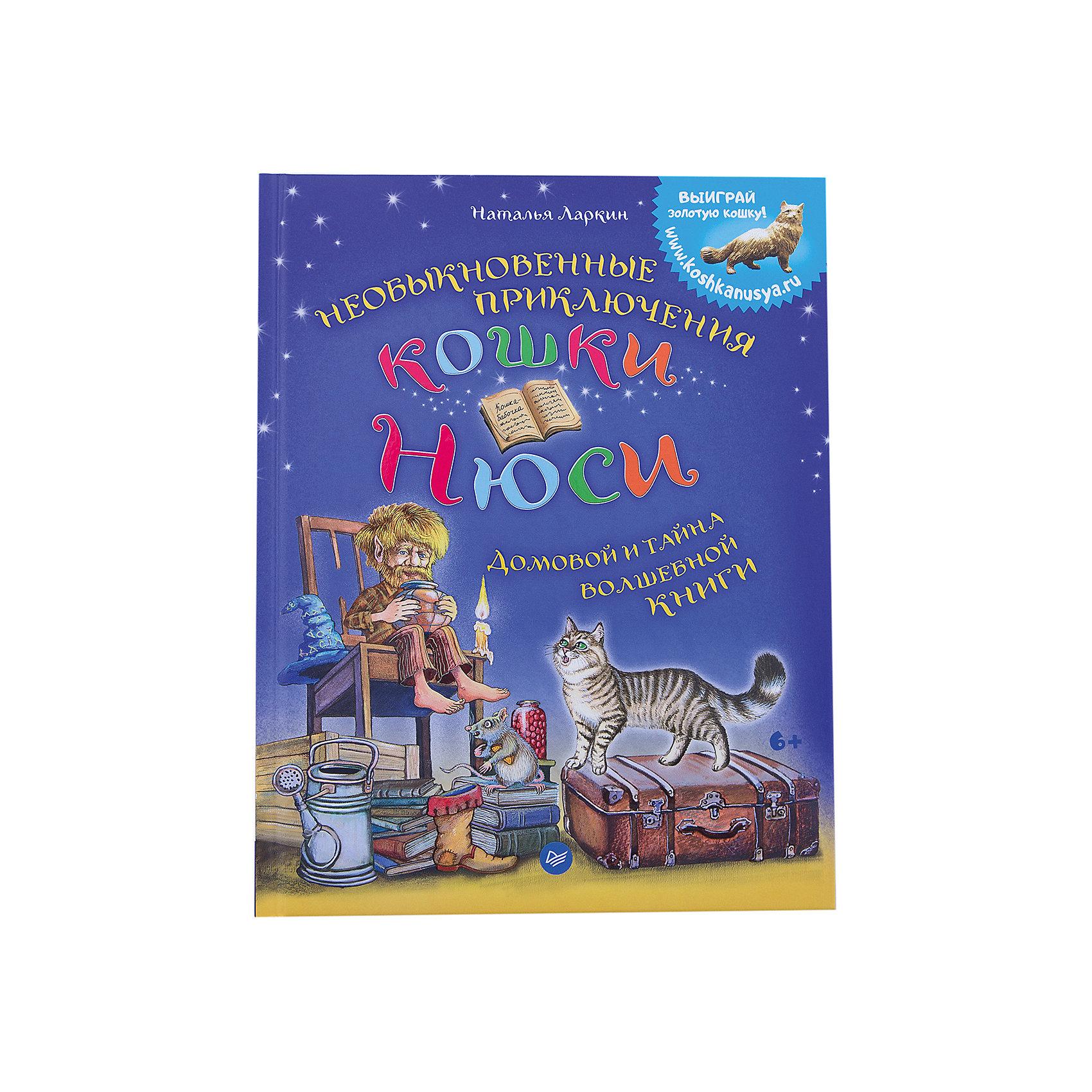 Необыкновенные приключения кошки Нюси: Домовой и тайна волшебной книгиСказки<br>Характеристики товара:<br><br>•  количество страниц: 128;<br>• формат: 20,5х26;<br>• автор: Наталья Ларкин;<br>• обложка: твердая;<br>• ISBN:  978-5-496-01445-8;<br>• размер упаковки: 11х20,1х26 см;<br>• вес: 166 грамм.<br><br>Даже в обычной семье может случиться самая невероятная история, и очаровательная кошка Нюся не исключение. На страницах книги ребенок найдет сказку о приключениях Нюси, злого колдуна, драчуна Славика и других персонажей.<br><br>На страницах книги зашифрован код, разгадав который можно получить в подарок золотую статуэтку кошки Нюси.<br><br>Книгу Необыкновенные приключения кошки Нюси: Домовой и тайна волшебной книги можно купить в нашем интернет-магазине.<br><br>Ширина мм: 260<br>Глубина мм: 201<br>Высота мм: 110<br>Вес г: 546<br>Возраст от месяцев: 72<br>Возраст до месяцев: 2147483647<br>Пол: Унисекс<br>Возраст: Детский<br>SKU: 5576705