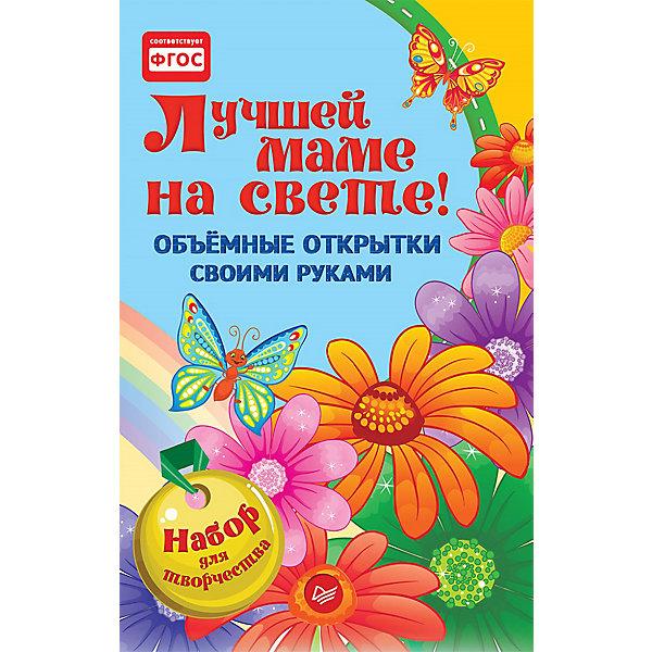 Купить Объемные открытки своими руками: Лучшей маме на свете!, ПИТЕР, Россия, Унисекс