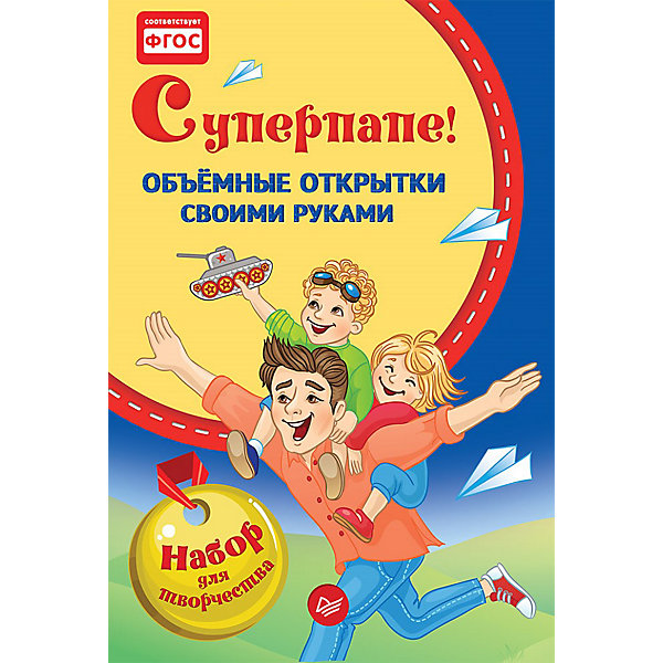 Объемные открытки своими руками: Суперпапе!