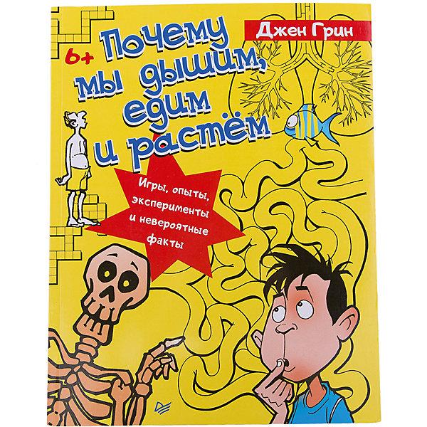 Купить Книга игр и загадок Почему мы дышим, едим и растём , ПИТЕР, Россия, Унисекс
