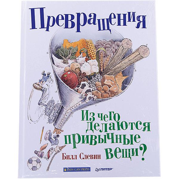 Книга Превращения: Из чего делаются привычные вещи?Детские энциклопедии<br>Характеристики товара:<br><br>• количество страниц: 144;<br>• автор и иллюстратор: Билл Слевин;<br>• переводчик: А. Аникина;<br>• обложка: твердая;<br>• ISBN: 978-5-496-02991-9;<br>• формат: 220х290;<br>• размер упаковки: 10х22,1х29,8 см;<br>• вес: 602 грамма.<br><br>Книга познакомит ребенка с волшебным миром превращений. Ребенок узнает из чего делают одежду, мебель, окружающие предметы и из чего готовят блюда. <br><br>Кроме основной информации, юный читатель совершит виртуальную экскурсию по заводам и фабрикам, а также узнает обо всех этапах производства разных предметов.<br><br>Информация сопровождается подробными иллюстрациями.<br><br>Книгу Превращения: Из чего делаются привычные вещи? можно купить в нашем интернет-магазине.<br>Ширина мм: 298; Глубина мм: 221; Высота мм: 100; Вес г: 602; Возраст от месяцев: 72; Возраст до месяцев: 2147483647; Пол: Унисекс; Возраст: Детский; SKU: 5576712;