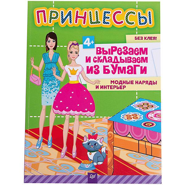 Принцессы: Модные наряды и интерьерРаскраски по номерам<br>Характеристики товара:<br><br>•  количество страниц: 32;<br>• ISBN: 978-5-906417-25-1;<br>• автор: Евгения Русинова;<br>• иллюстратор: М. Пеньковская;<br>• формат: 220х290;<br>• размер упаковки: 2х21,5х29 см;<br>• вес: 197 грамм.<br><br>Издание «Принцессы: Модные наряды и интерьер» познакомит девочку с волшебным миром принцесс. На 32-х страницах - прекрасные фигурки принцесс, их друзей и питомцев, а также предметов интерьера.<br><br>Для веселой игры достаточно лишь вырезать фигурки, сложить их и придумать интересный сюжет для игры, проявив свою фантазию.<br><br>Принцессы: Модные наряды и интерьер  можно купить в нашем интернет-магазине.<br><br>Ширина мм: 290<br>Глубина мм: 215<br>Высота мм: 20<br>Вес г: 197<br>Возраст от месяцев: 12<br>Возраст до месяцев: 2147483647<br>Пол: Женский<br>Возраст: Детский<br>SKU: 5576713