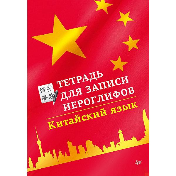 Тетрадь для записи иероглифов: Китайский языкИностранный язык<br>Характеристики товара:<br><br>• количество страниц: 24;<br>• ISBN: 978-5-496-00950-8;<br>• редактор: Д. Беликов;<br>• размер упаковки: 3х11,5х16,5 см;<br>• вес: 39 грамм.<br><br>Тетрадь для записи поможет в изучении китайского языка. Тетрадь имеет поля, очерченные в клетку. Дополнительные подсказки с названиями элементов и пояснения станут надежными помощниками в обучении.<br><br>Тетрадь для записи иероглифов: Китайский язык можно купить в нашем интернет-магазине.<br><br>Ширина мм: 165<br>Глубина мм: 115<br>Высота мм: 30<br>Вес г: 39<br>Возраст от месяцев: 12<br>Возраст до месяцев: 2147483647<br>Пол: Унисекс<br>Возраст: Детский<br>SKU: 5576716
